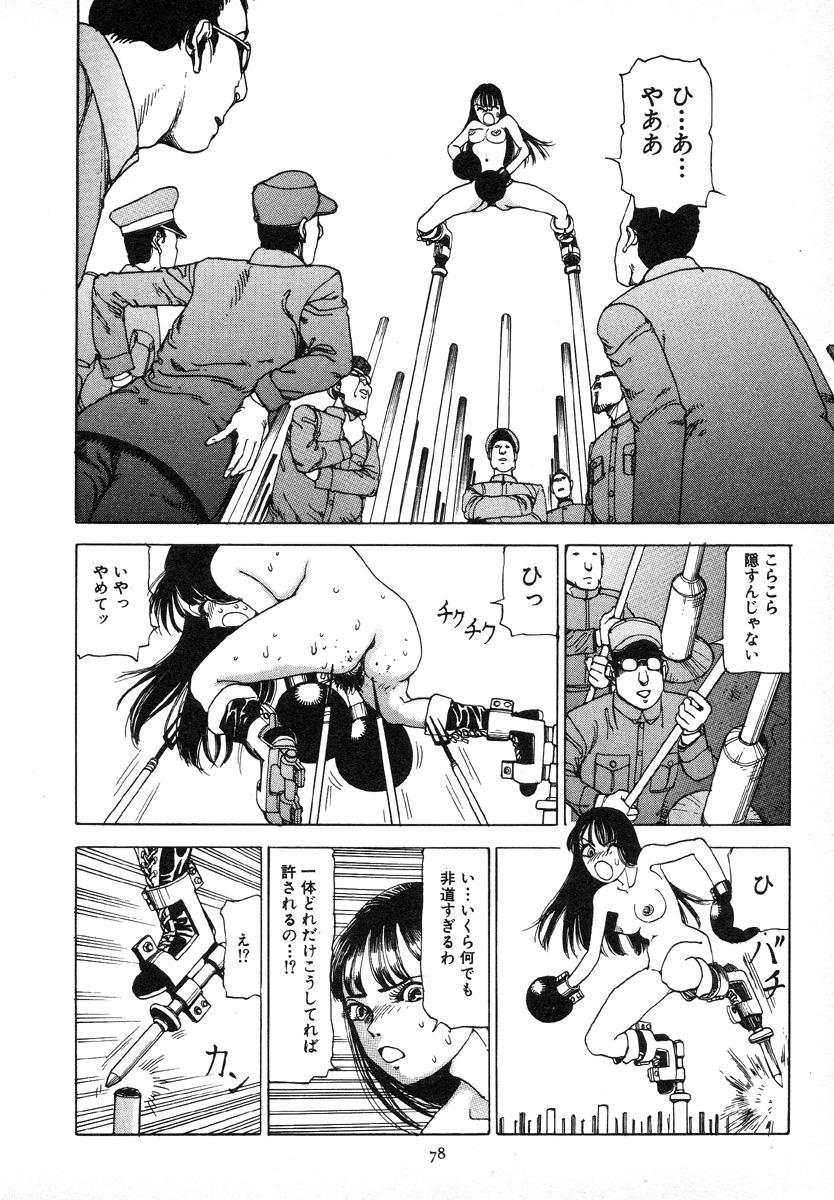 Kagayake! Dai Toua Kyouei Ken 81