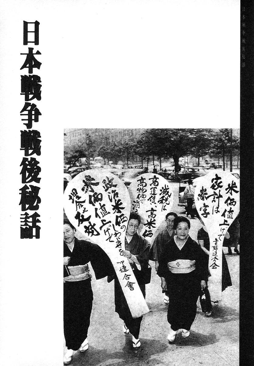 Kagayake! Dai Toua Kyouei Ken 94