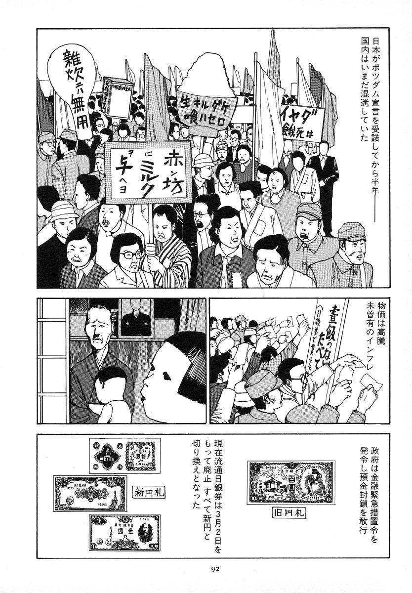 Kagayake! Dai Toua Kyouei Ken 95