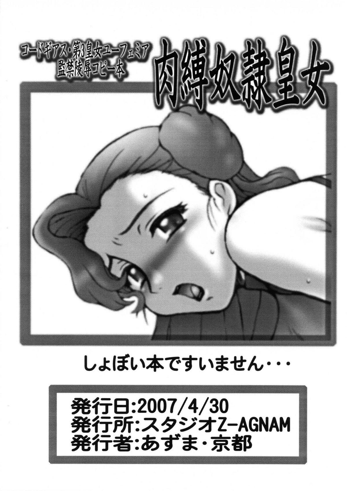 Nikubaku Dorei Oujo 11