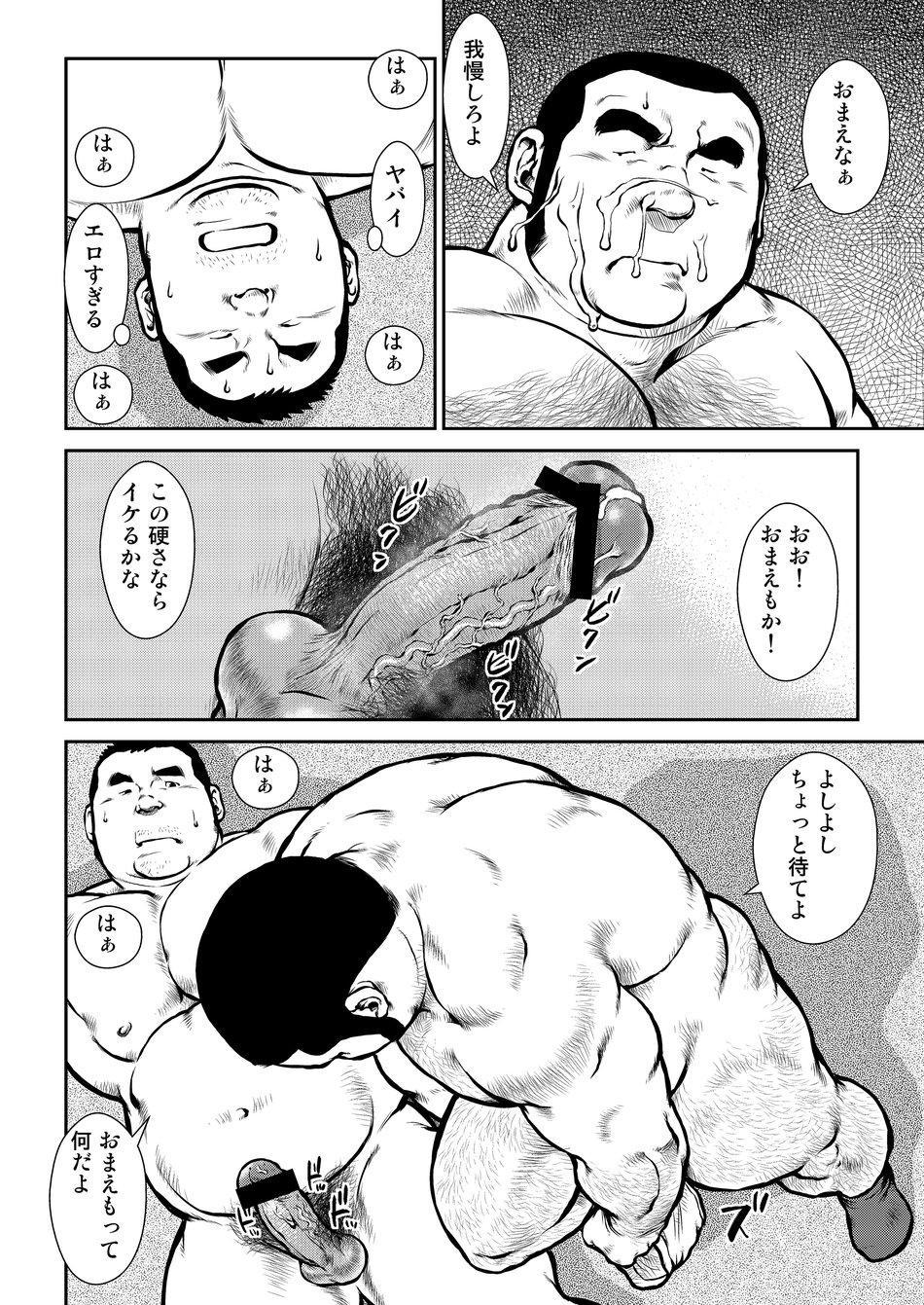 Hara Iso Hatsujou Seinendan Dai 4-wa 9