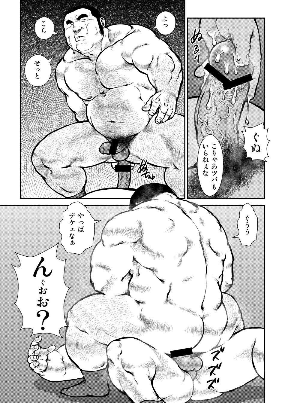 Hara Iso Hatsujou Seinendan Dai 4-wa 10