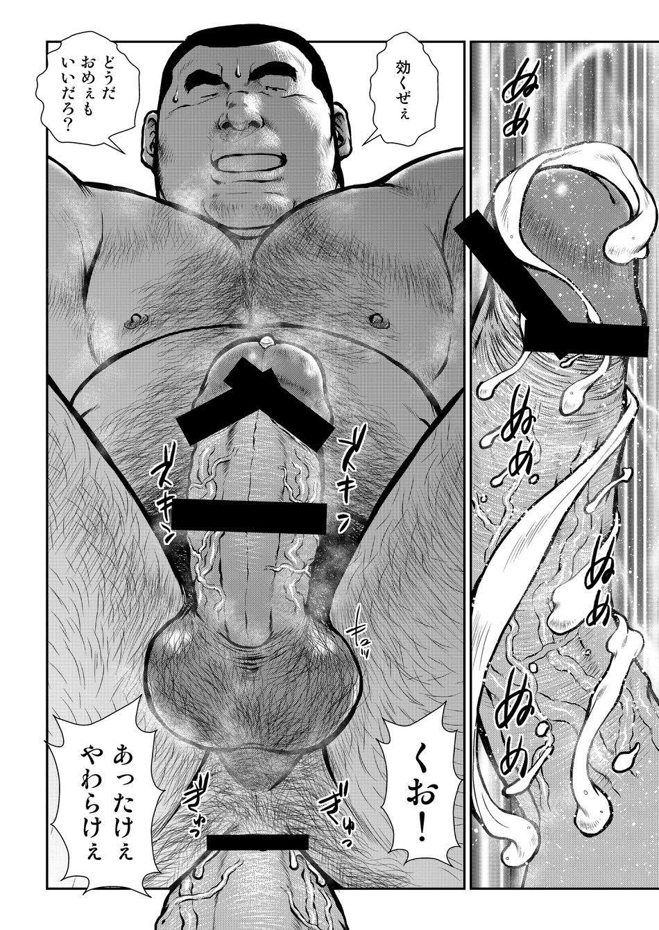 Hara Iso Hatsujou Seinendan Dai 4-wa 11