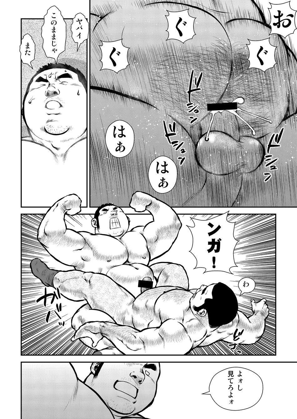 Hara Iso Hatsujou Seinendan Dai 4-wa 13
