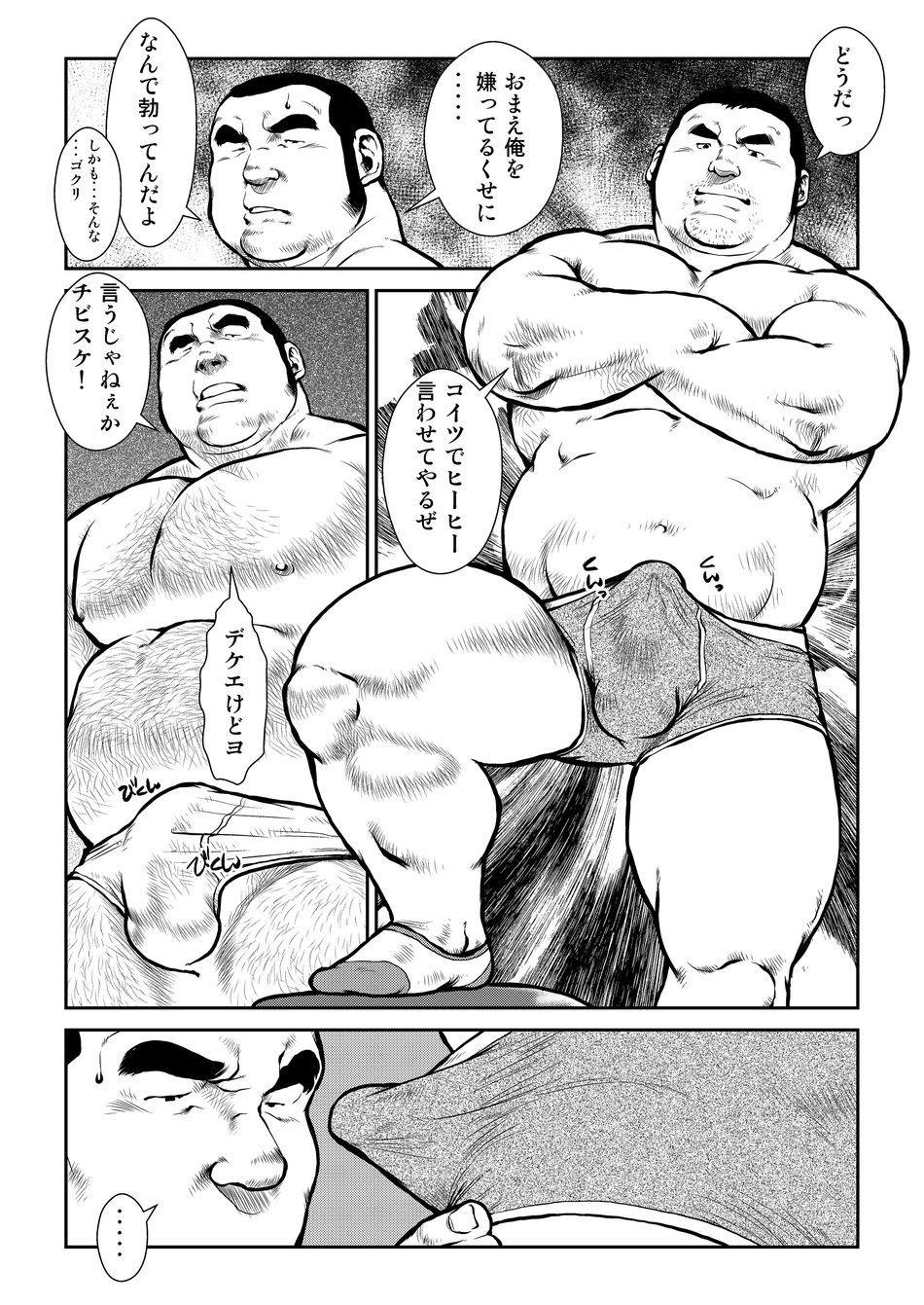 Hara Iso Hatsujou Seinendan Dai 4-wa 1