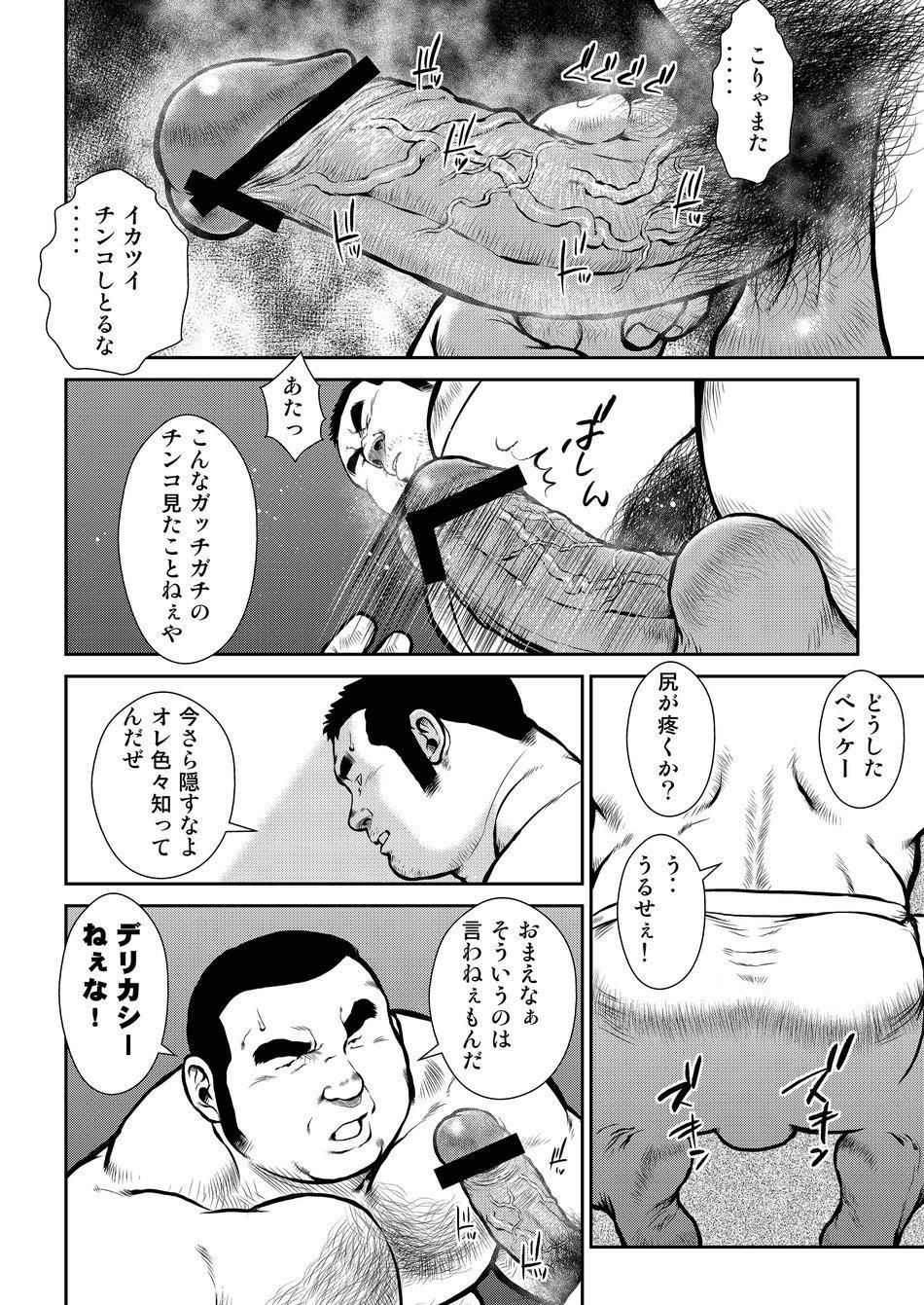 Hara Iso Hatsujou Seinendan Dai 4-wa 3