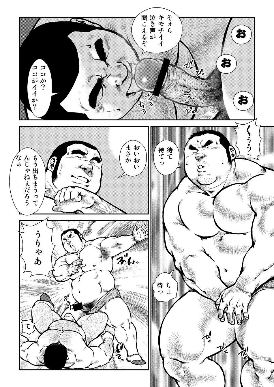 Hara Iso Hatsujou Seinendan Dai 4-wa 5
