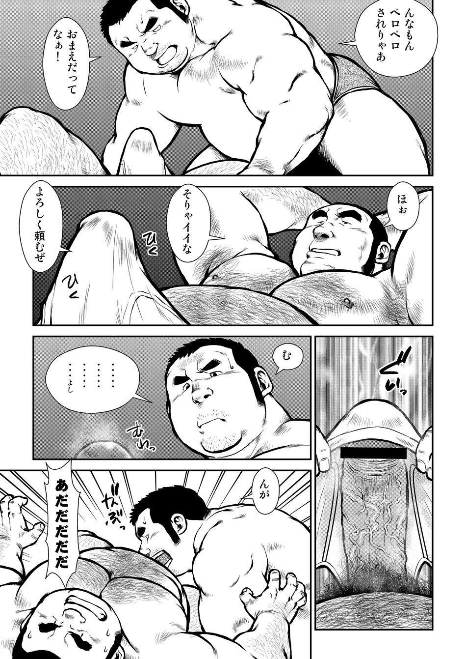 Hara Iso Hatsujou Seinendan Dai 4-wa 6