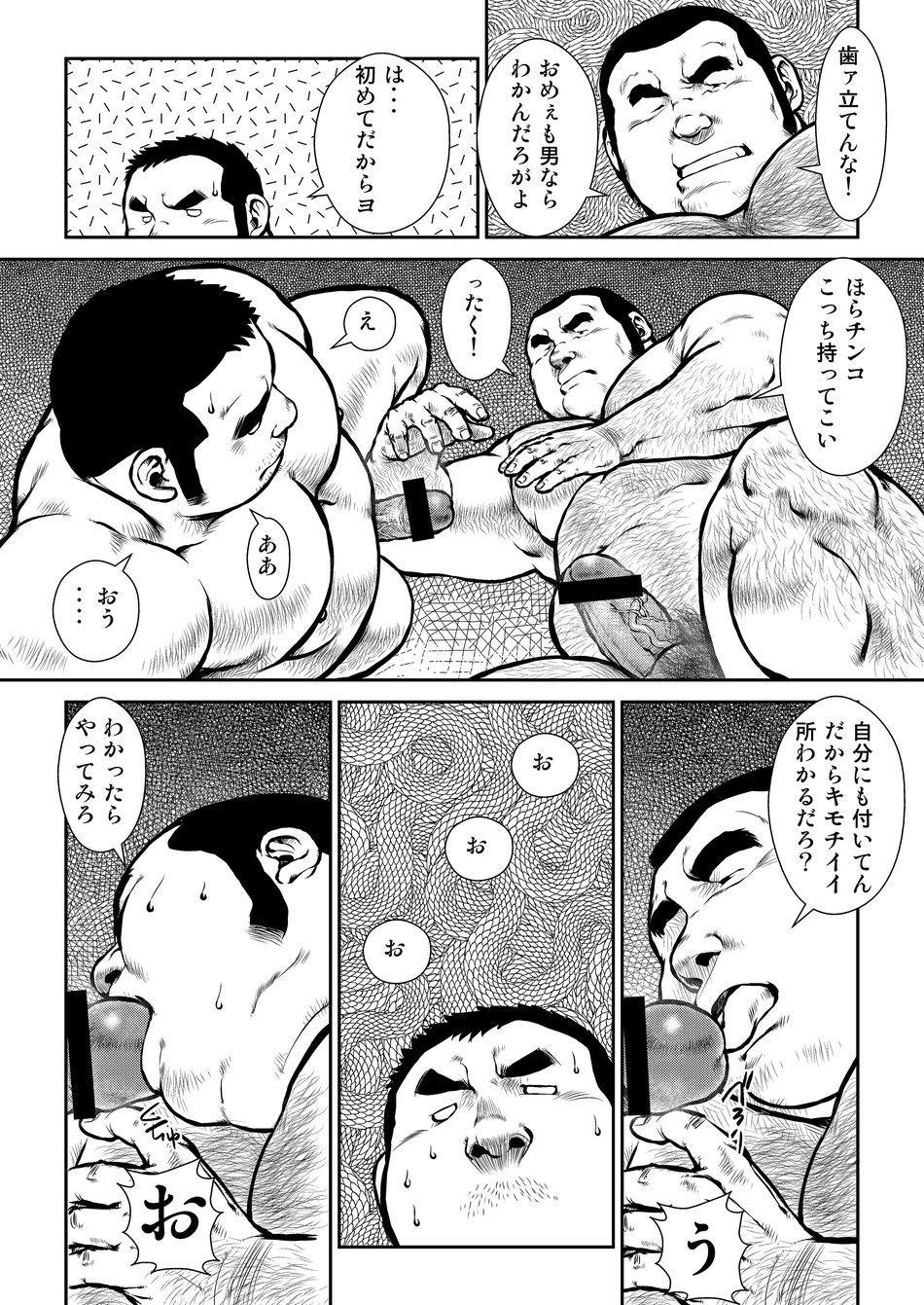 Hara Iso Hatsujou Seinendan Dai 4-wa 7