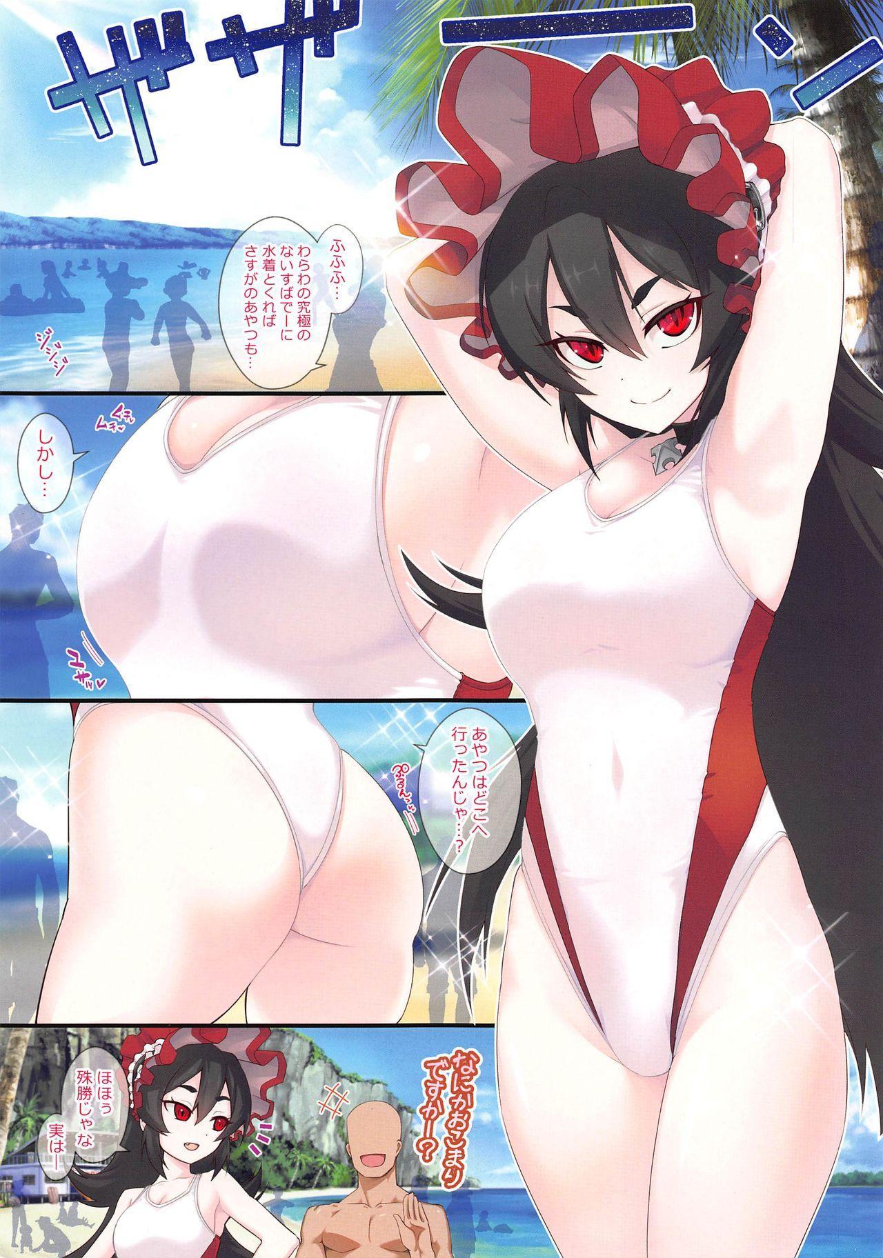 Mizugi Ilya-sama ga Nanpa Nagasare Ecchi Suru Hon 1