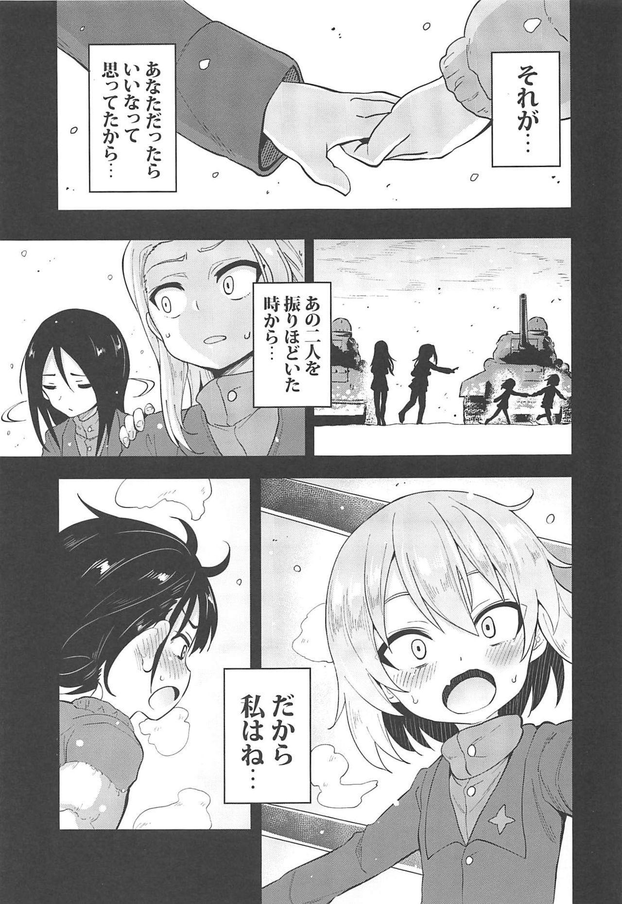 Katyusha ni Kokuhaku Shite Mita After 1