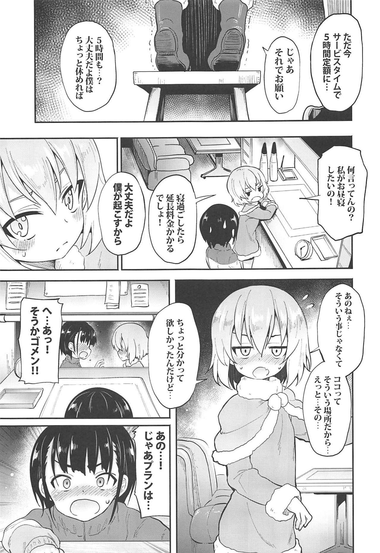 Katyusha ni Kokuhaku Shite Mita After 3
