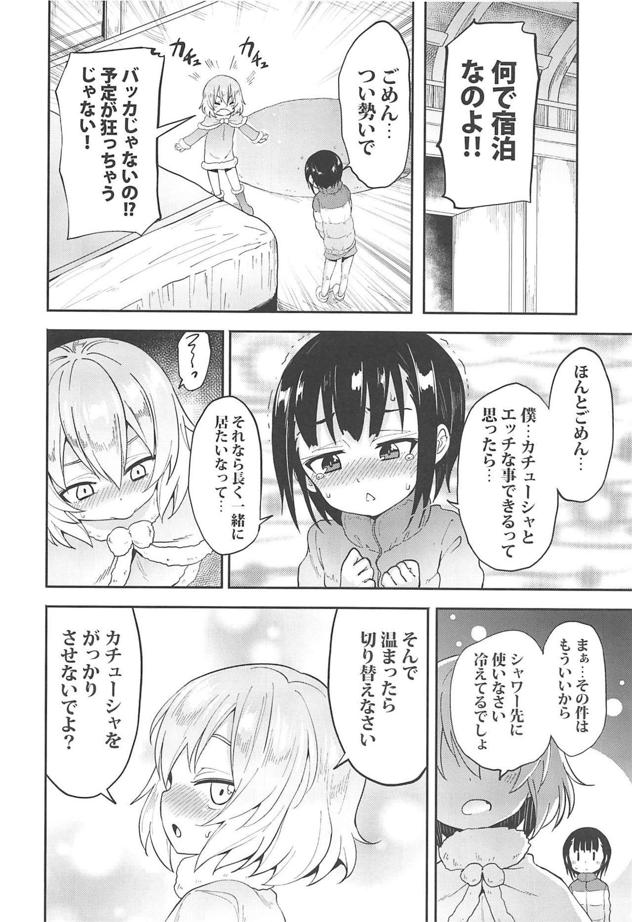 Katyusha ni Kokuhaku Shite Mita After 4