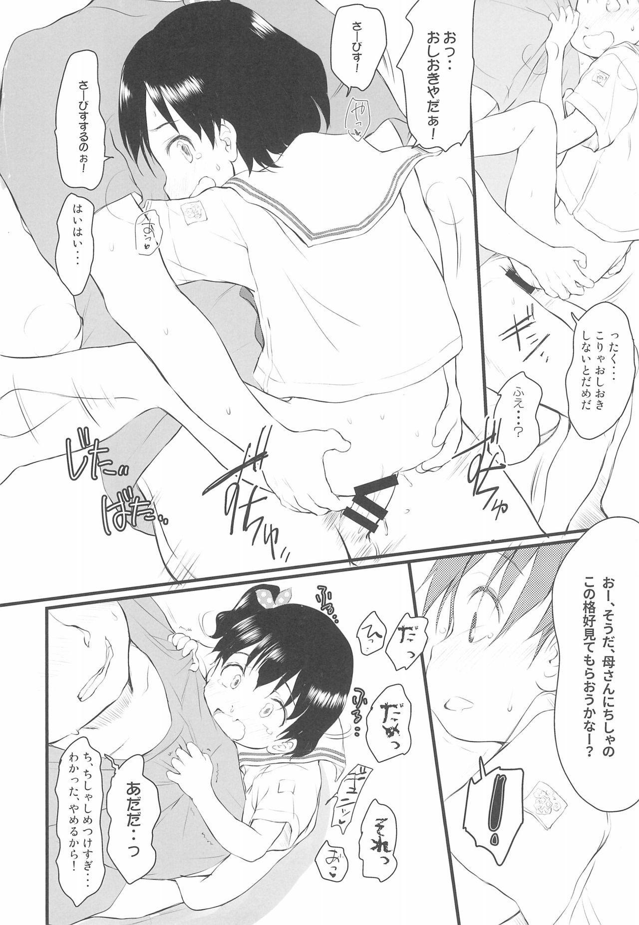 (C96) [Wancho-ke (Wancho)] Chisha-chan ni Shikarareru! Imouto wa Minna Onii-chan ga Daisuki! 5.55 13