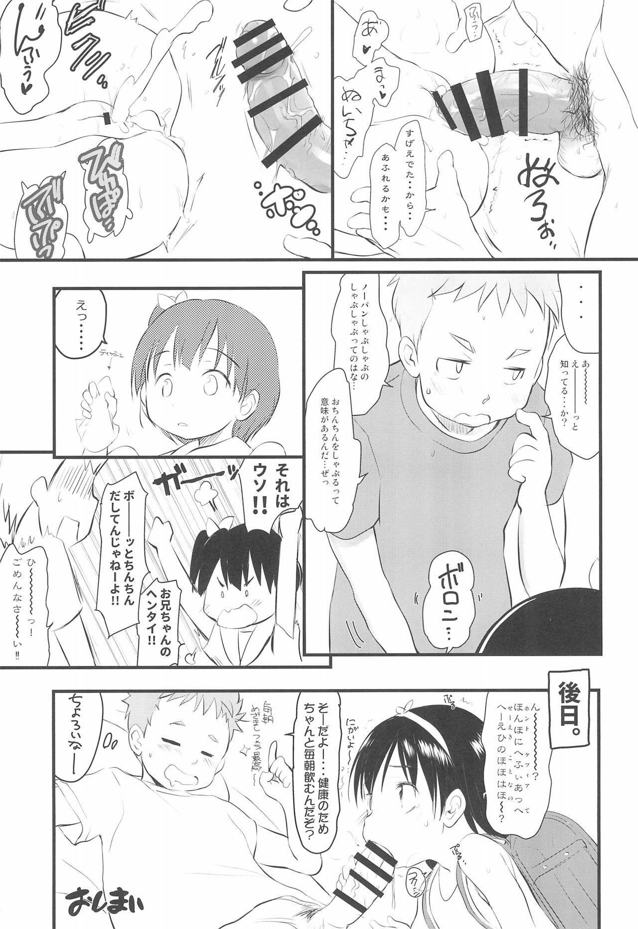 (C96) [Wancho-ke (Wancho)] Chisha-chan ni Shikarareru! Imouto wa Minna Onii-chan ga Daisuki! 5.55 16