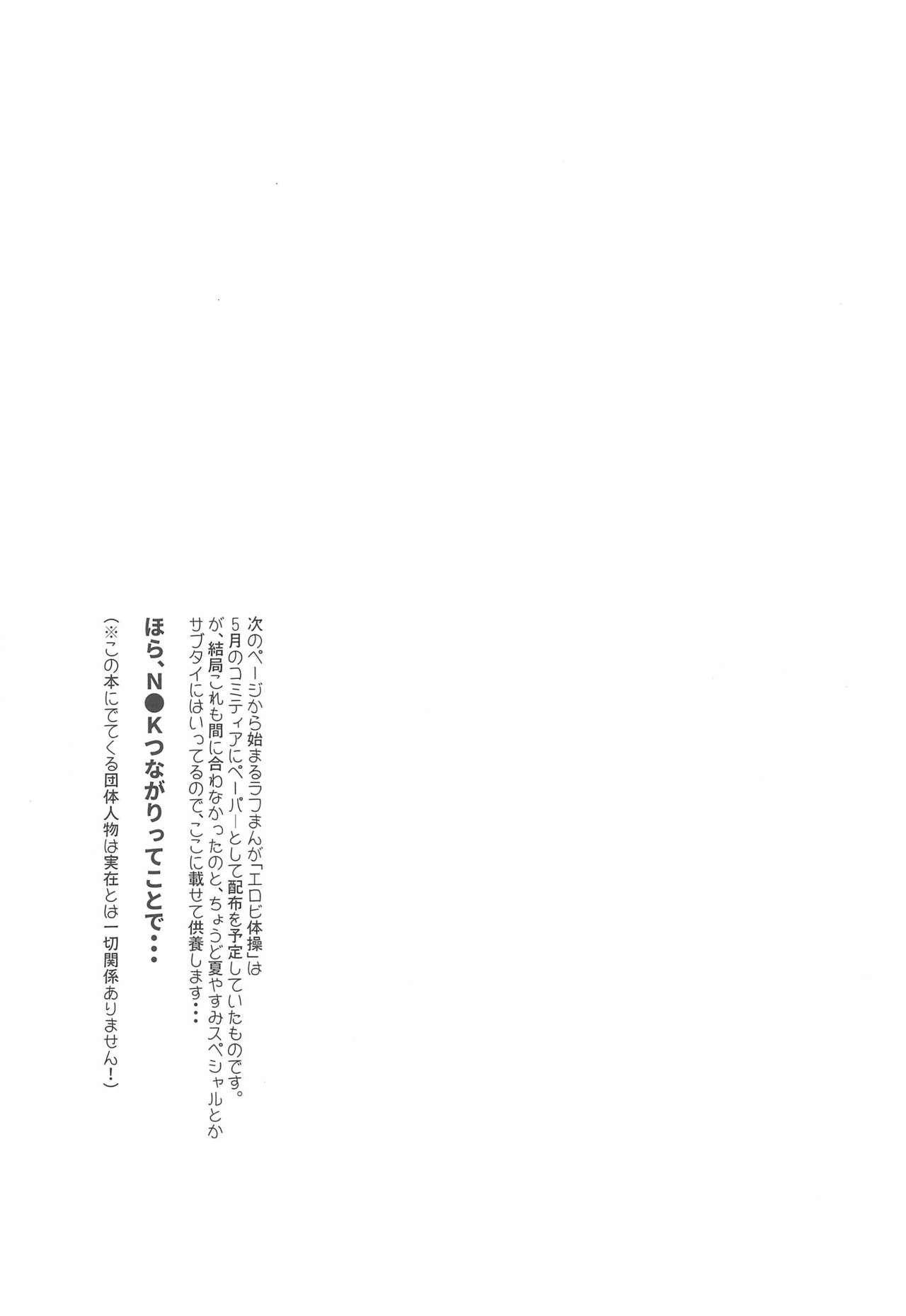 (C96) [Wancho-ke (Wancho)] Chisha-chan ni Shikarareru! Imouto wa Minna Onii-chan ga Daisuki! 5.55 17