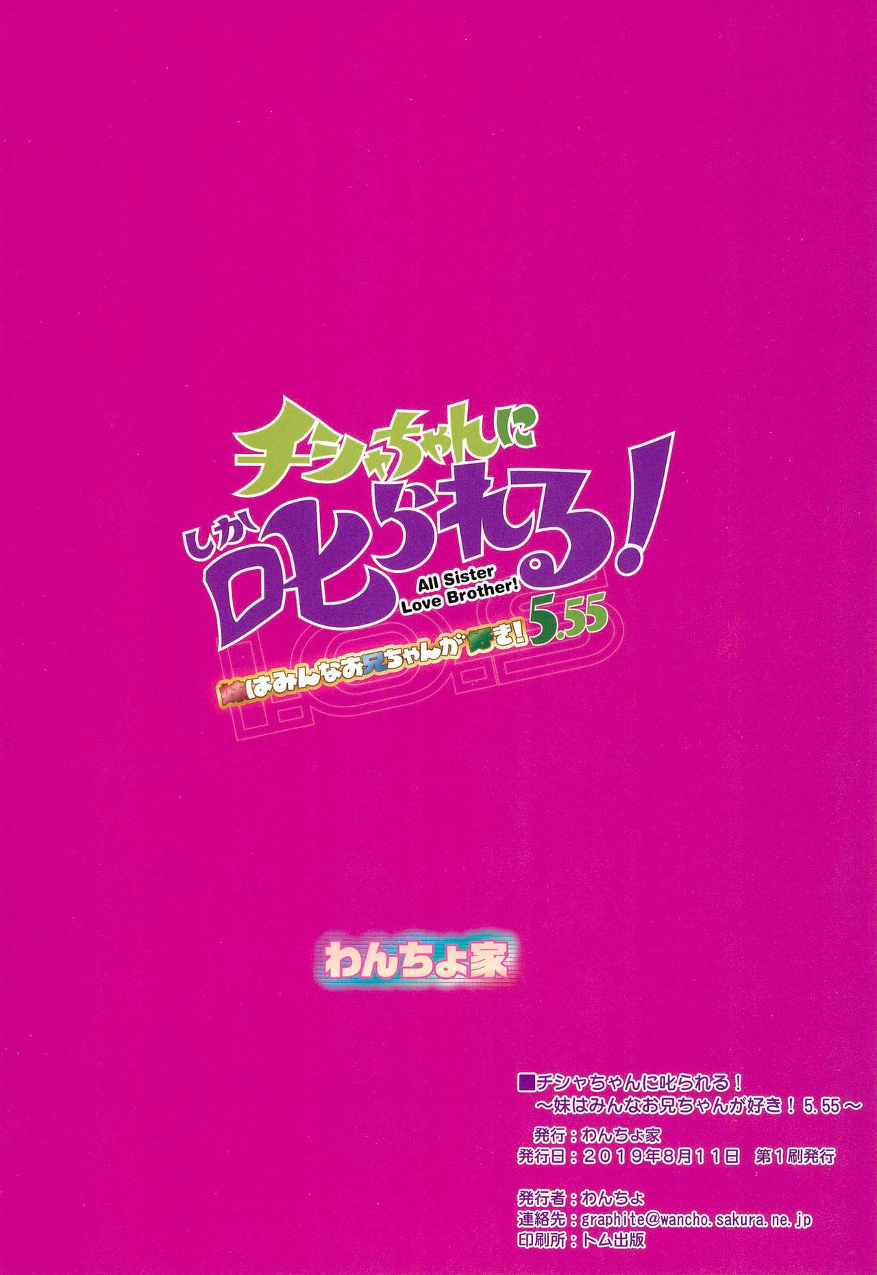 (C96) [Wancho-ke (Wancho)] Chisha-chan ni Shikarareru! Imouto wa Minna Onii-chan ga Daisuki! 5.55 23