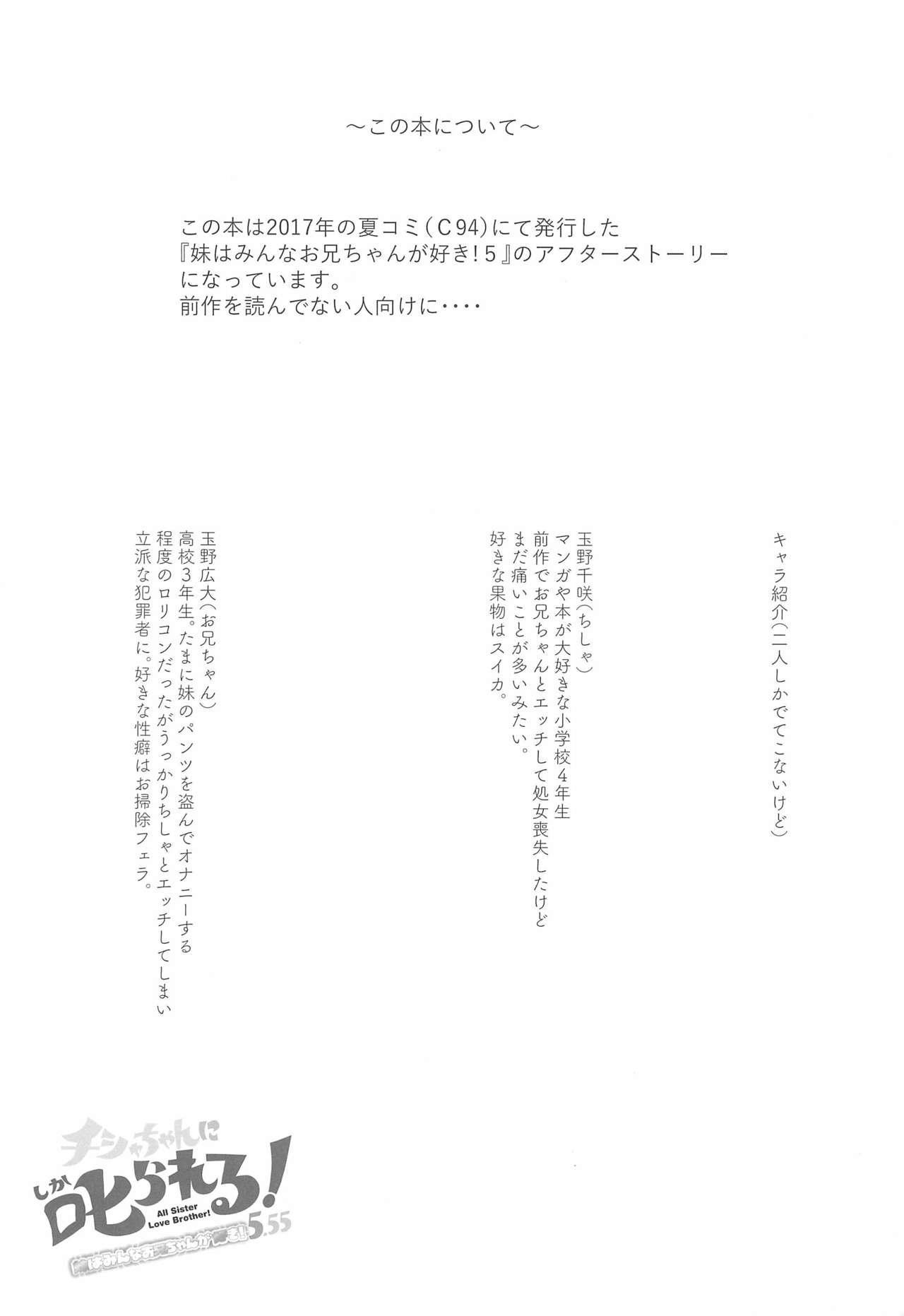 (C96) [Wancho-ke (Wancho)] Chisha-chan ni Shikarareru! Imouto wa Minna Onii-chan ga Daisuki! 5.55 3