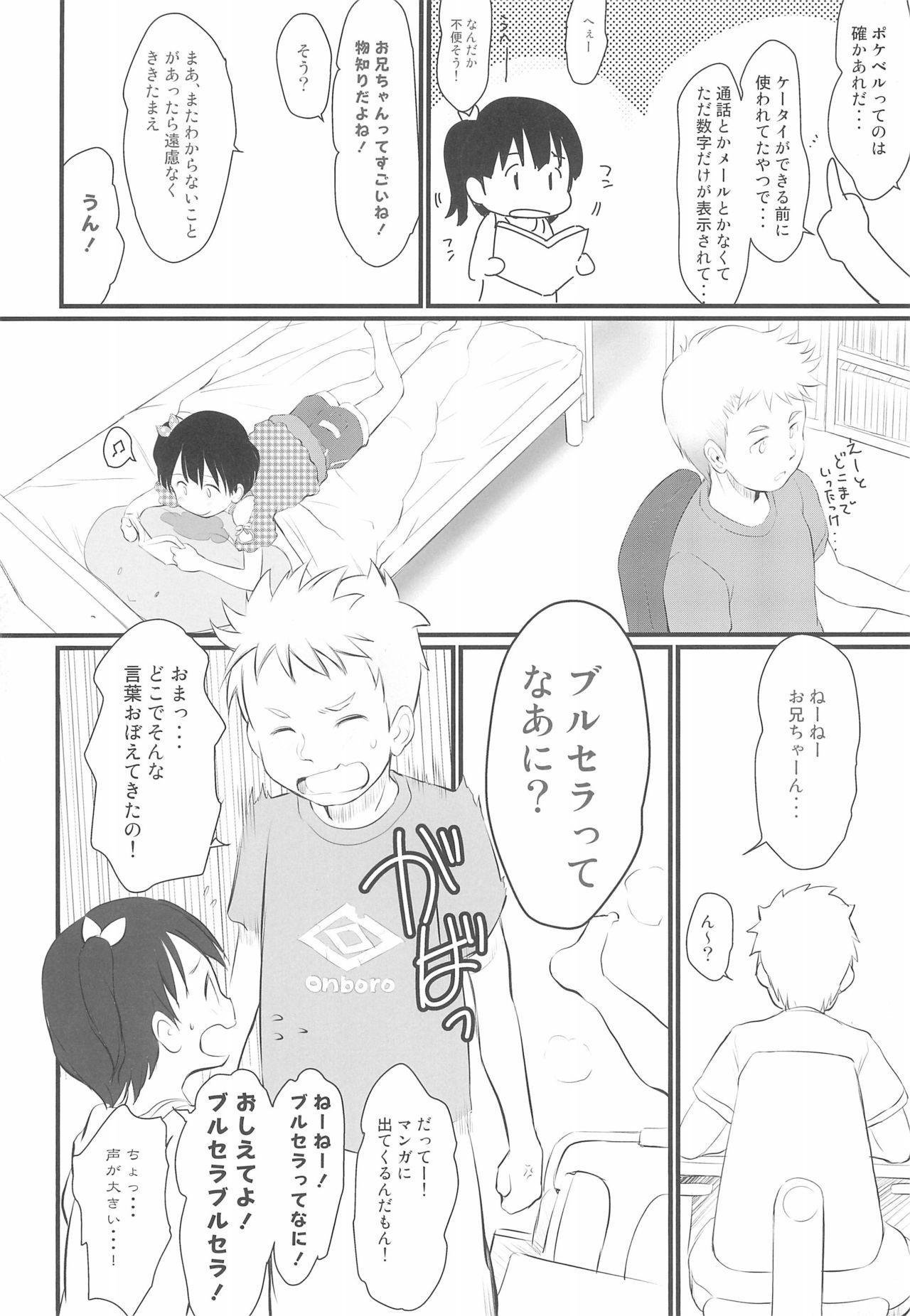 (C96) [Wancho-ke (Wancho)] Chisha-chan ni Shikarareru! Imouto wa Minna Onii-chan ga Daisuki! 5.55 5
