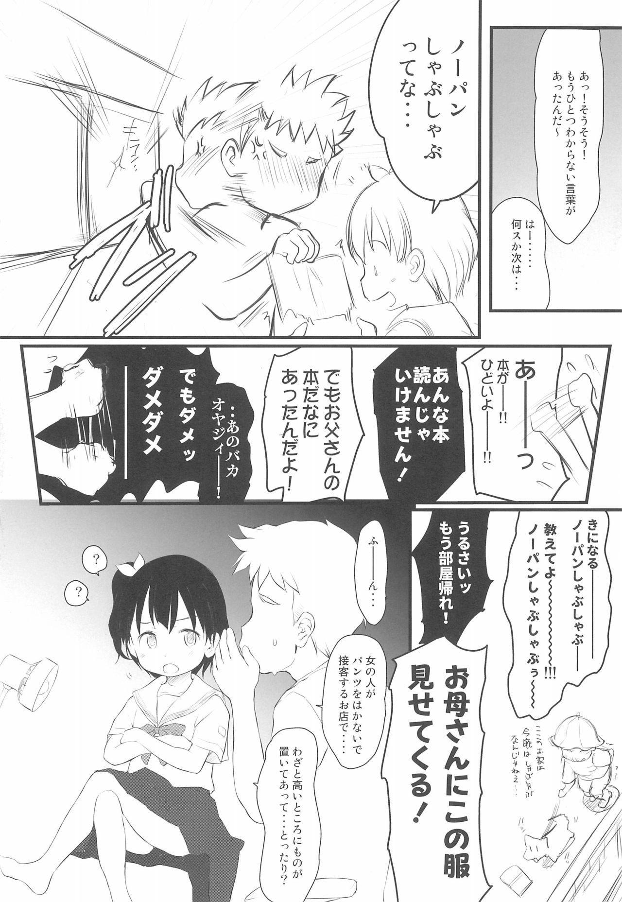 (C96) [Wancho-ke (Wancho)] Chisha-chan ni Shikarareru! Imouto wa Minna Onii-chan ga Daisuki! 5.55 7