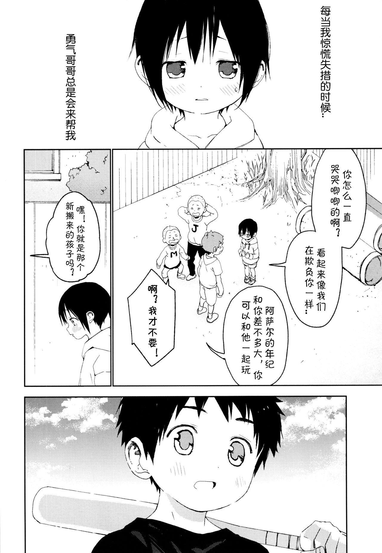 Tonari no Yuuki-kun丨邻家的勇气君 10