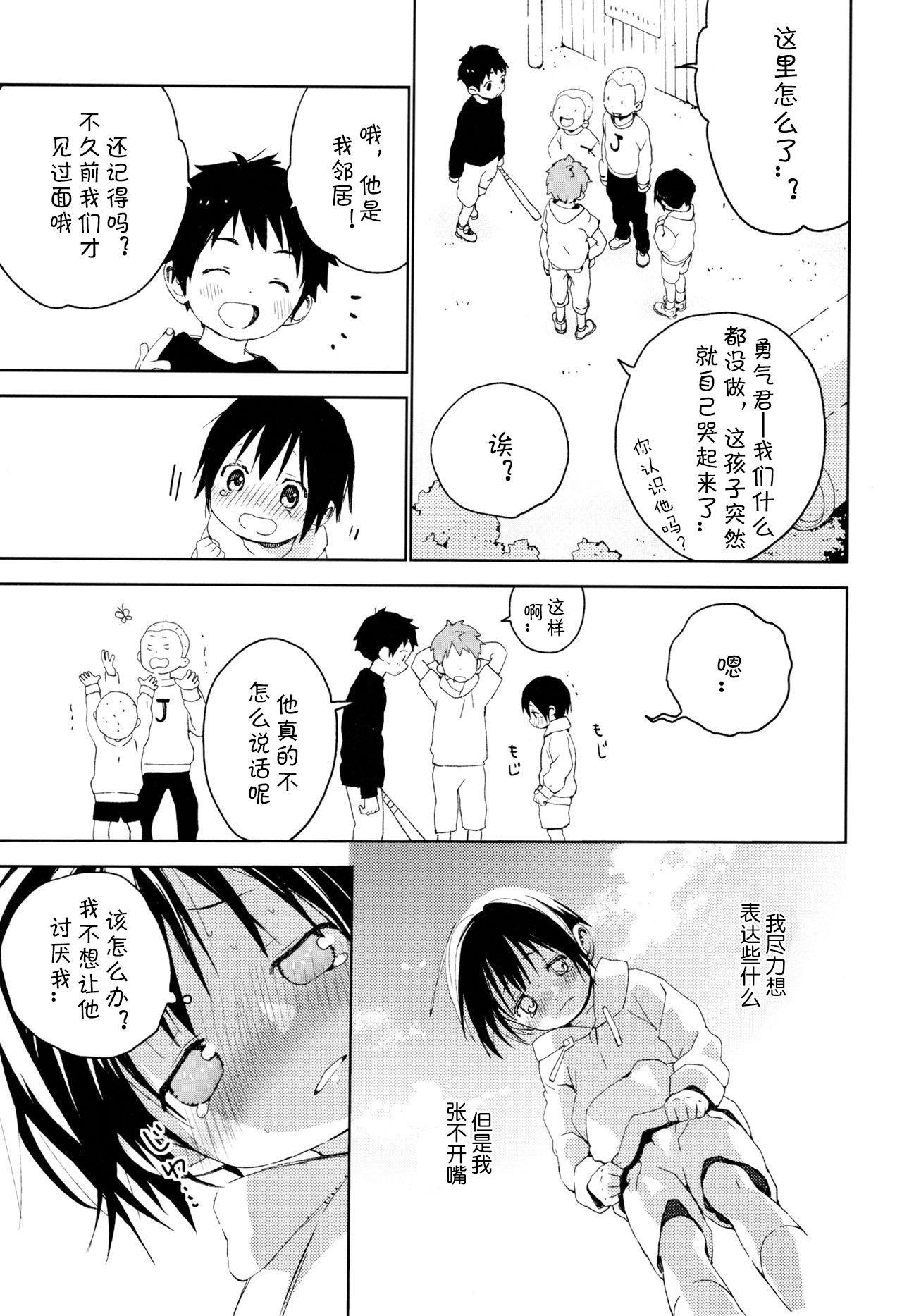 Tonari no Yuuki-kun丨邻家的勇气君 11