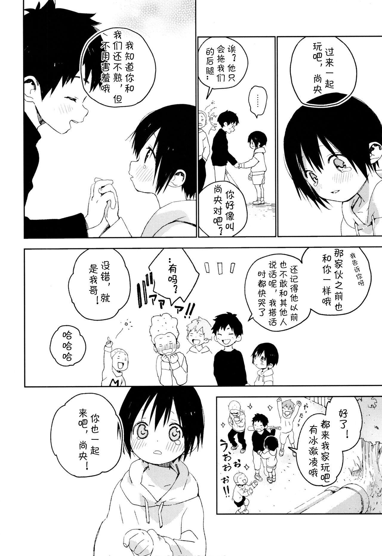 Tonari no Yuuki-kun丨邻家的勇气君 12