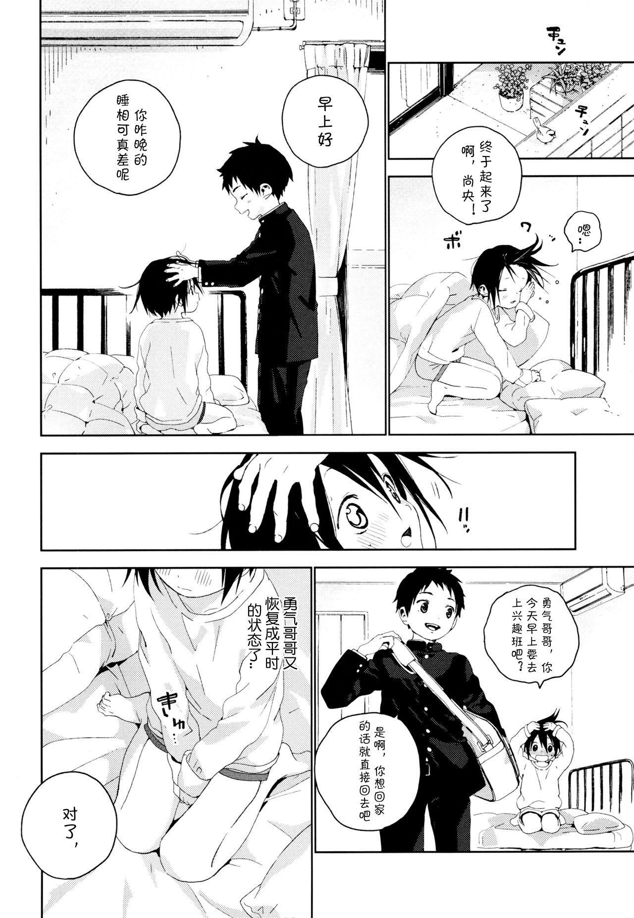 Tonari no Yuuki-kun丨邻家的勇气君 16