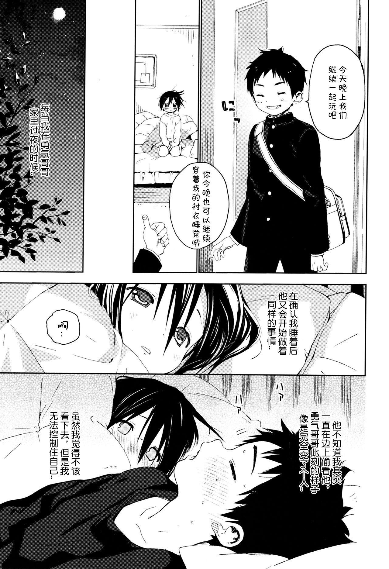 Tonari no Yuuki-kun丨邻家的勇气君 17