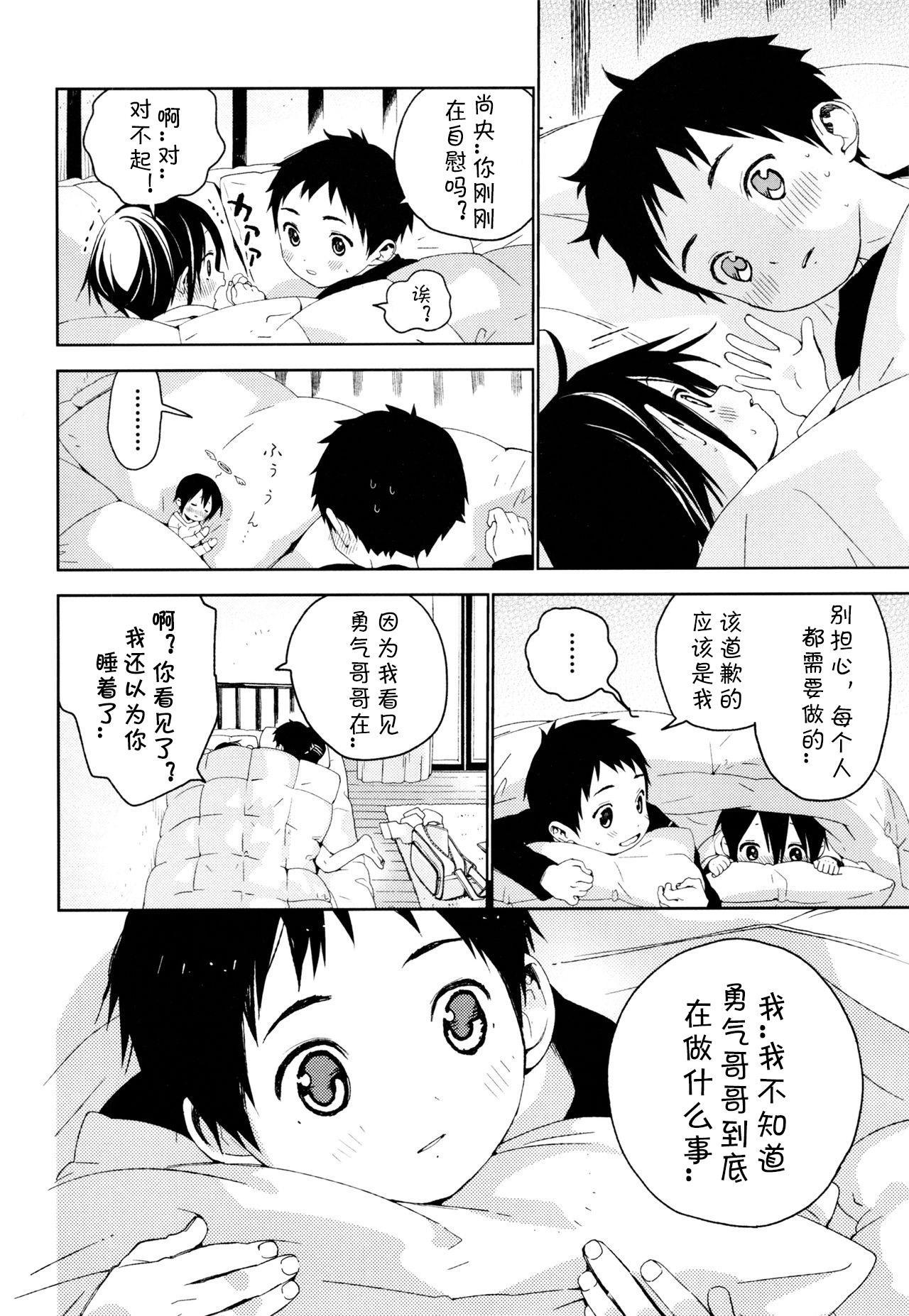 Tonari no Yuuki-kun丨邻家的勇气君 20