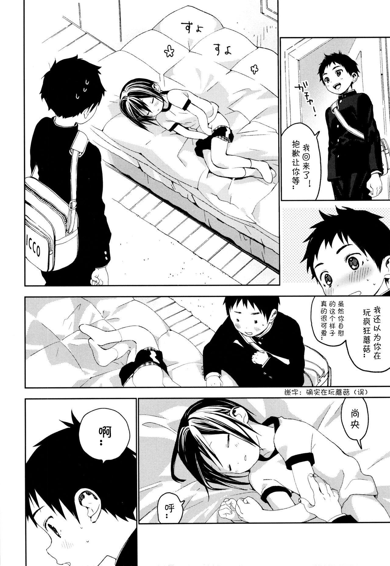 Tonari no Yuuki-kun丨邻家的勇气君 26