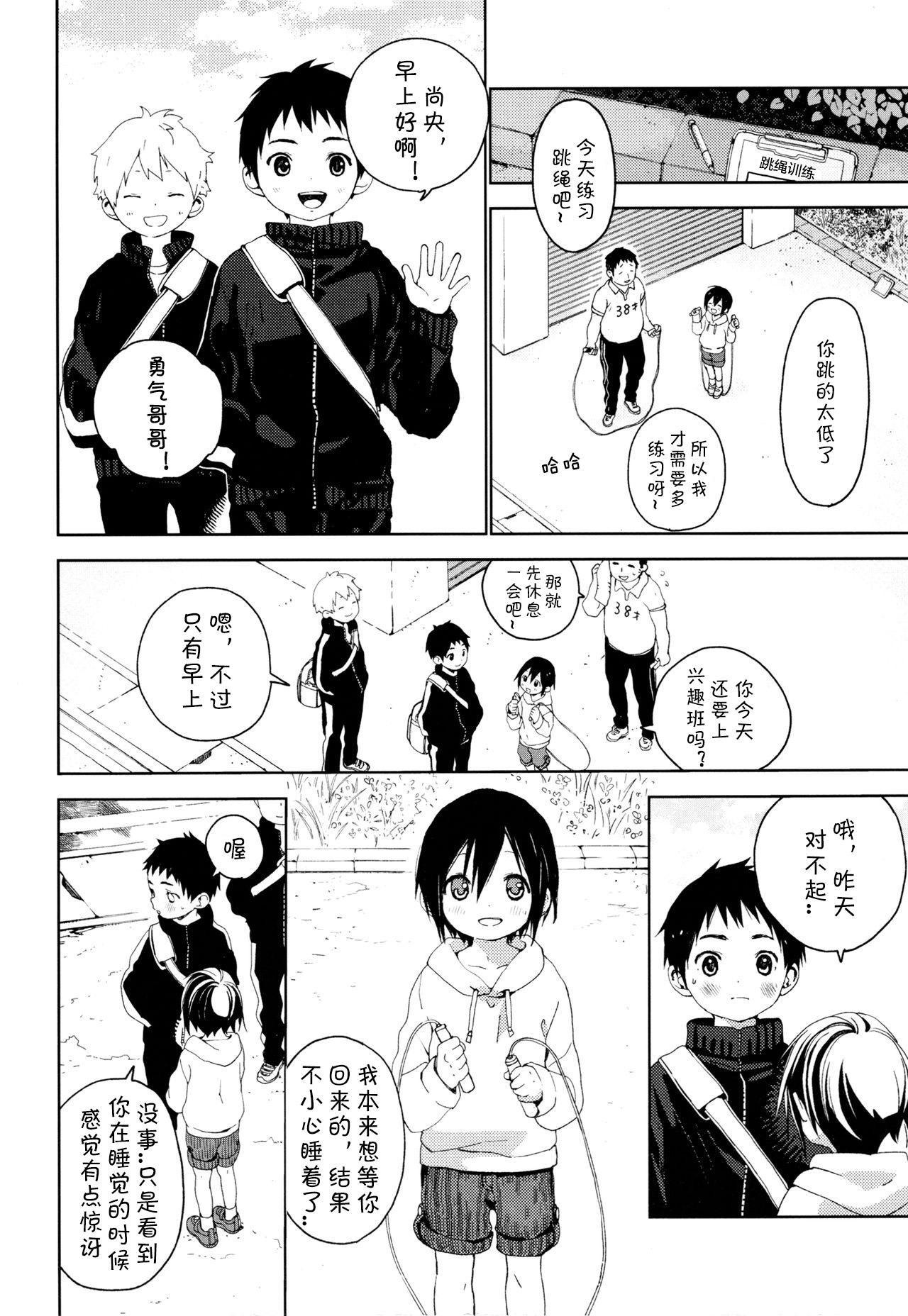 Tonari no Yuuki-kun丨邻家的勇气君 30