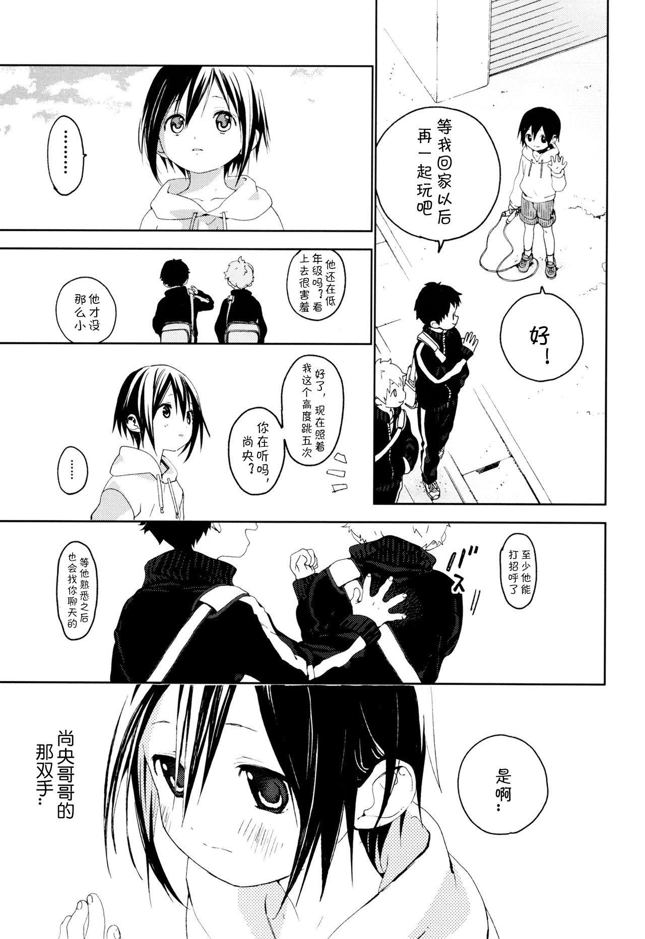 Tonari no Yuuki-kun丨邻家的勇气君 31