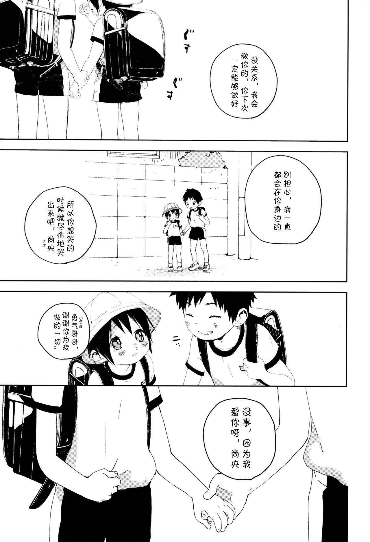 Tonari no Yuuki-kun丨邻家的勇气君 3