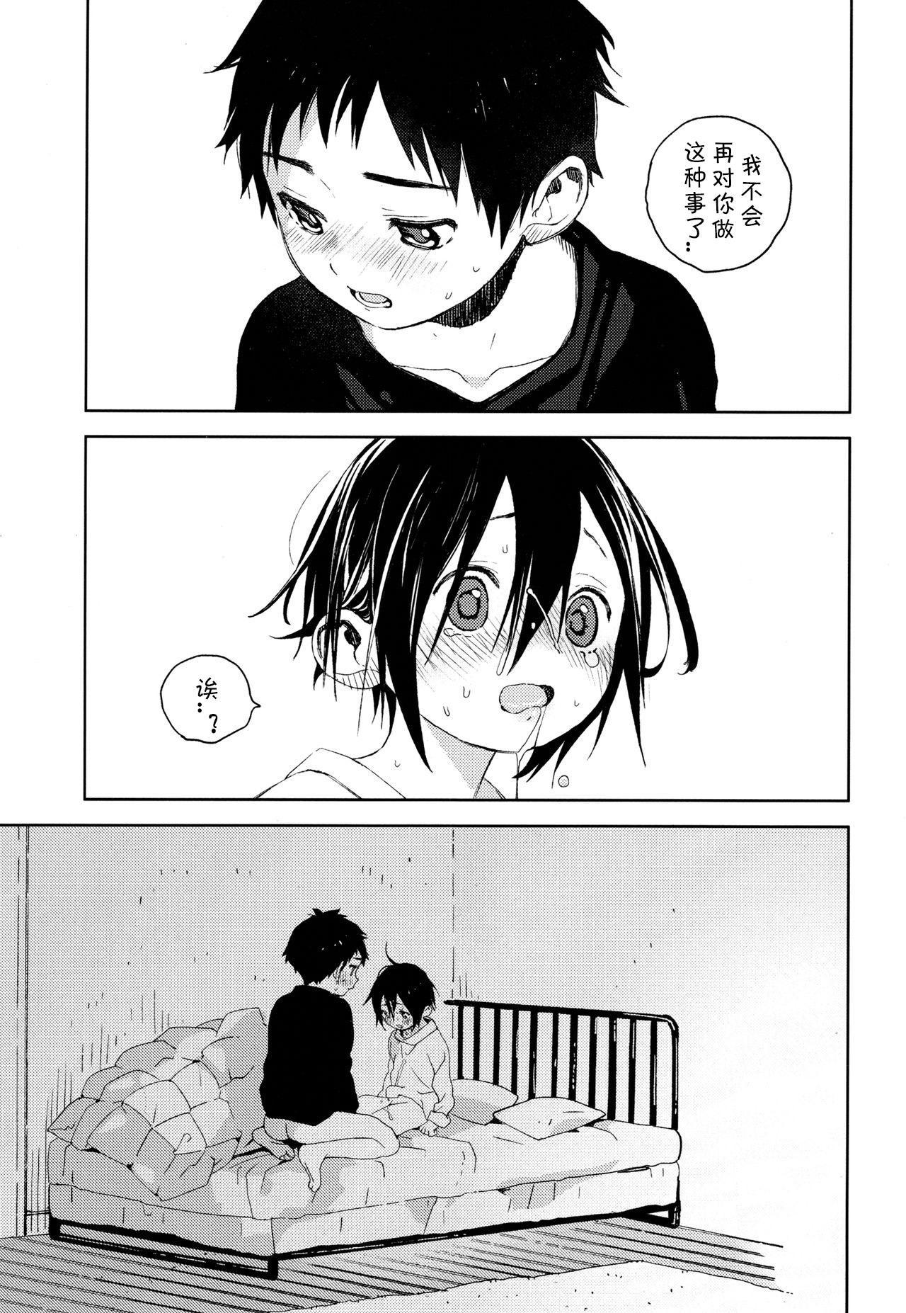 Tonari no Yuuki-kun丨邻家的勇气君 43