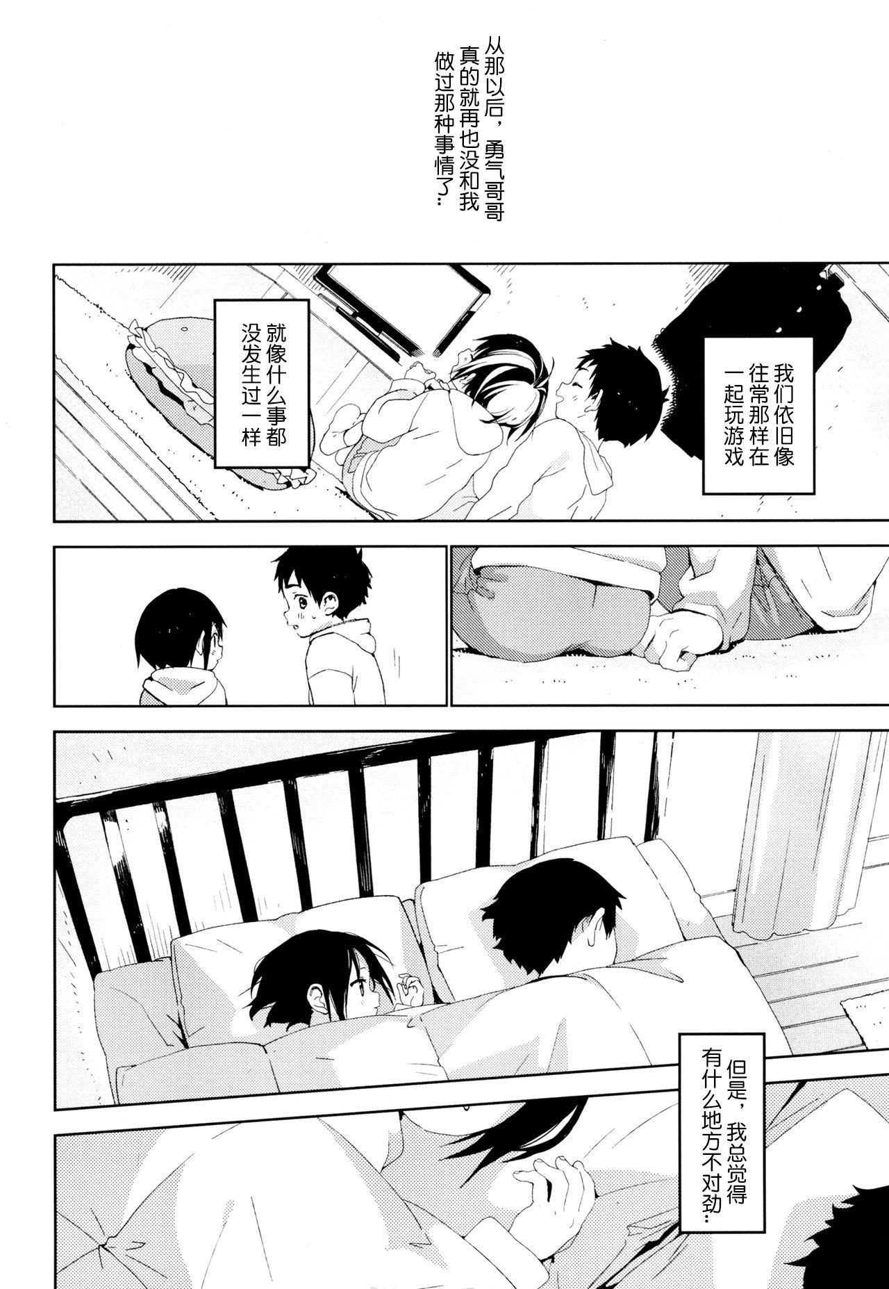 Tonari no Yuuki-kun丨邻家的勇气君 44
