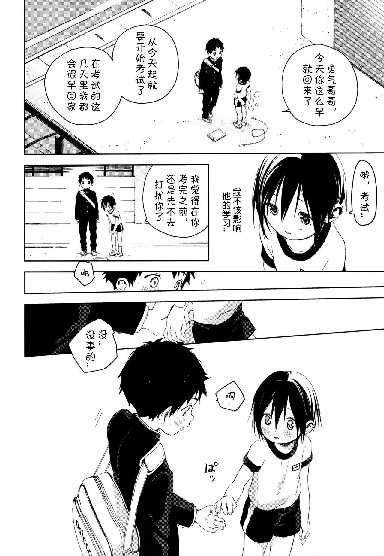 Tonari no Yuuki-kun丨邻家的勇气君 46