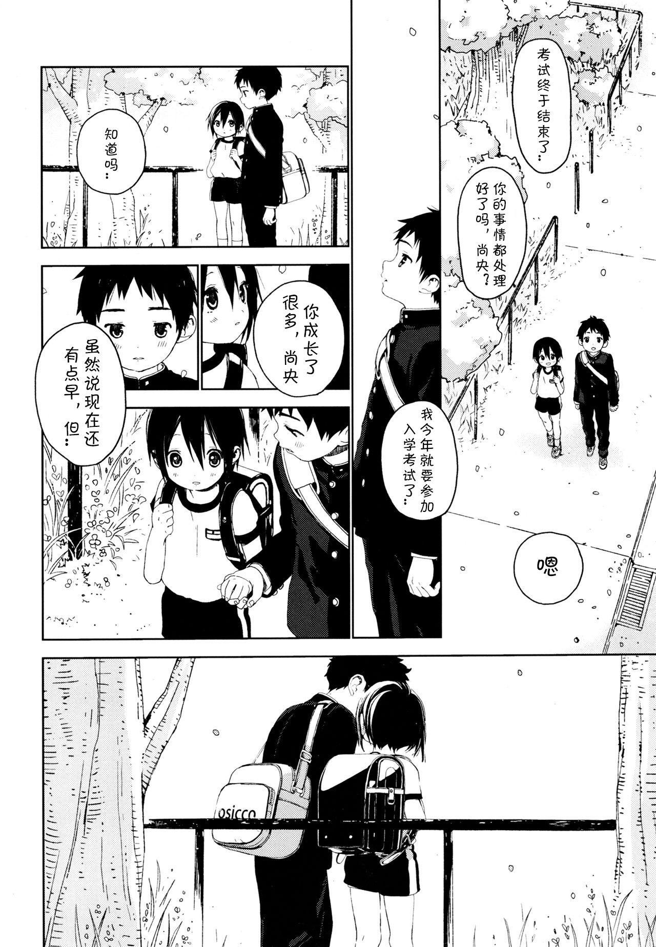 Tonari no Yuuki-kun丨邻家的勇气君 54