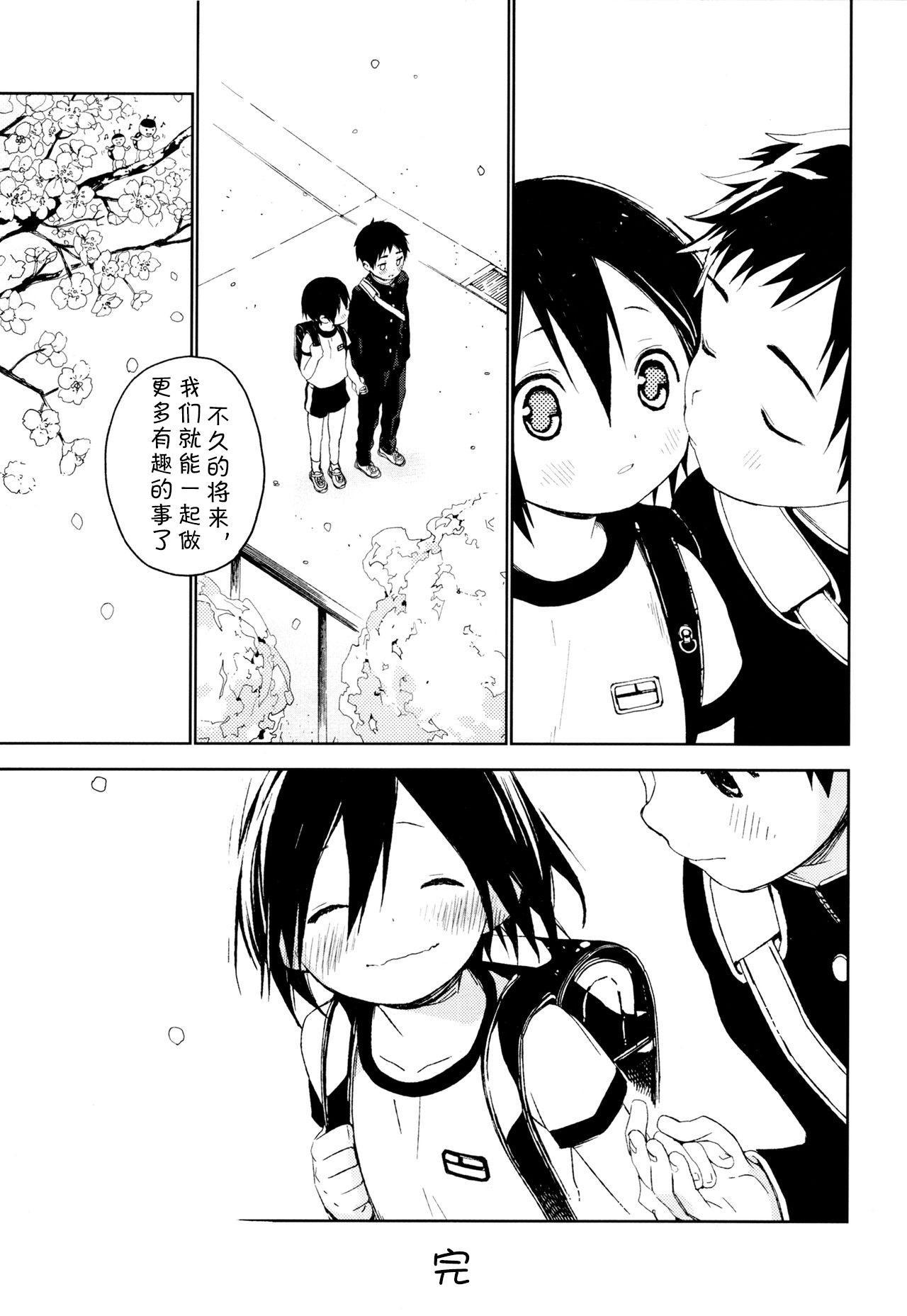 Tonari no Yuuki-kun丨邻家的勇气君 55