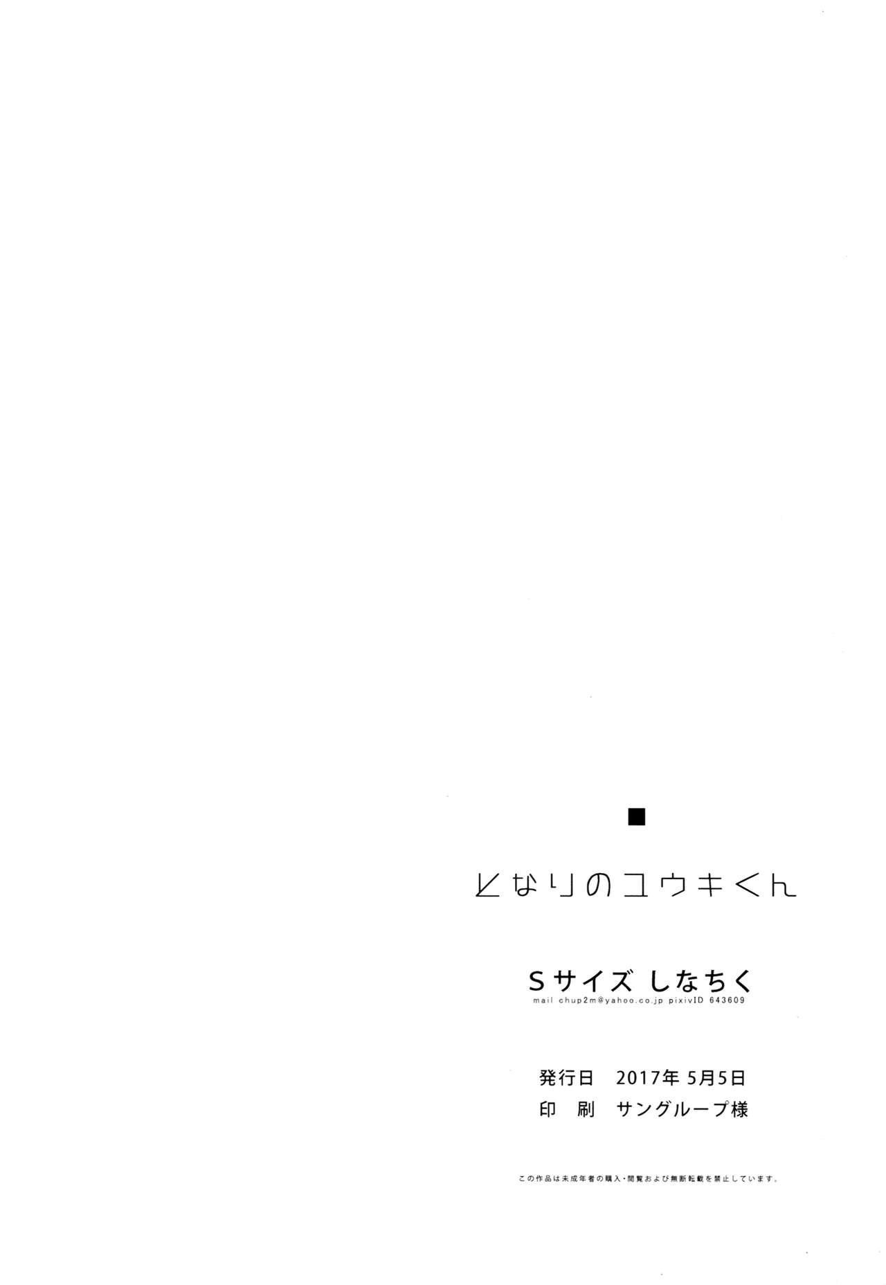 Tonari no Yuuki-kun丨邻家的勇气君 56