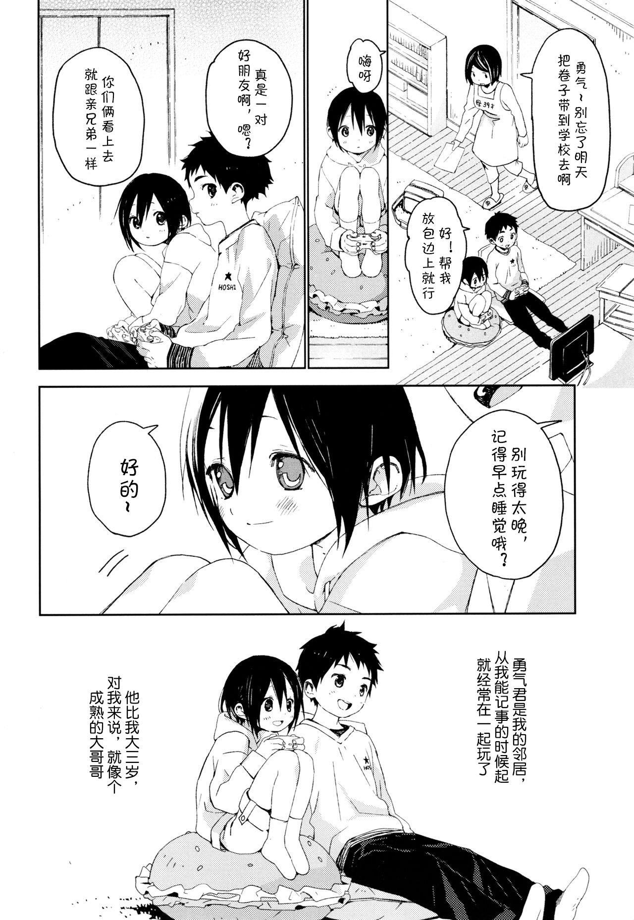 Tonari no Yuuki-kun丨邻家的勇气君 6