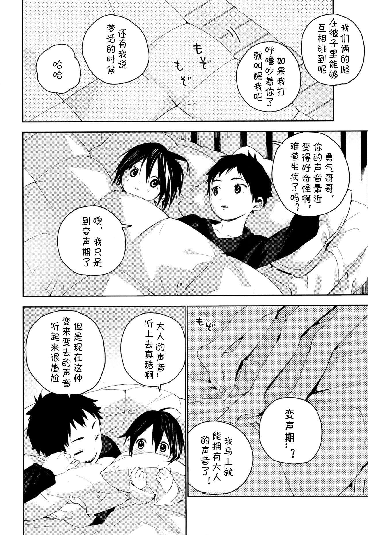 Tonari no Yuuki-kun丨邻家的勇气君 8