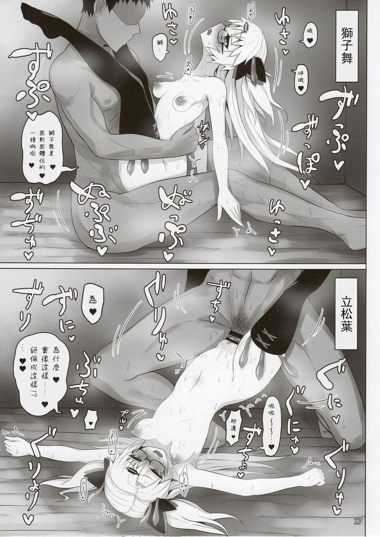 Akatsuki UNI's Indecent Raw Tactics 15