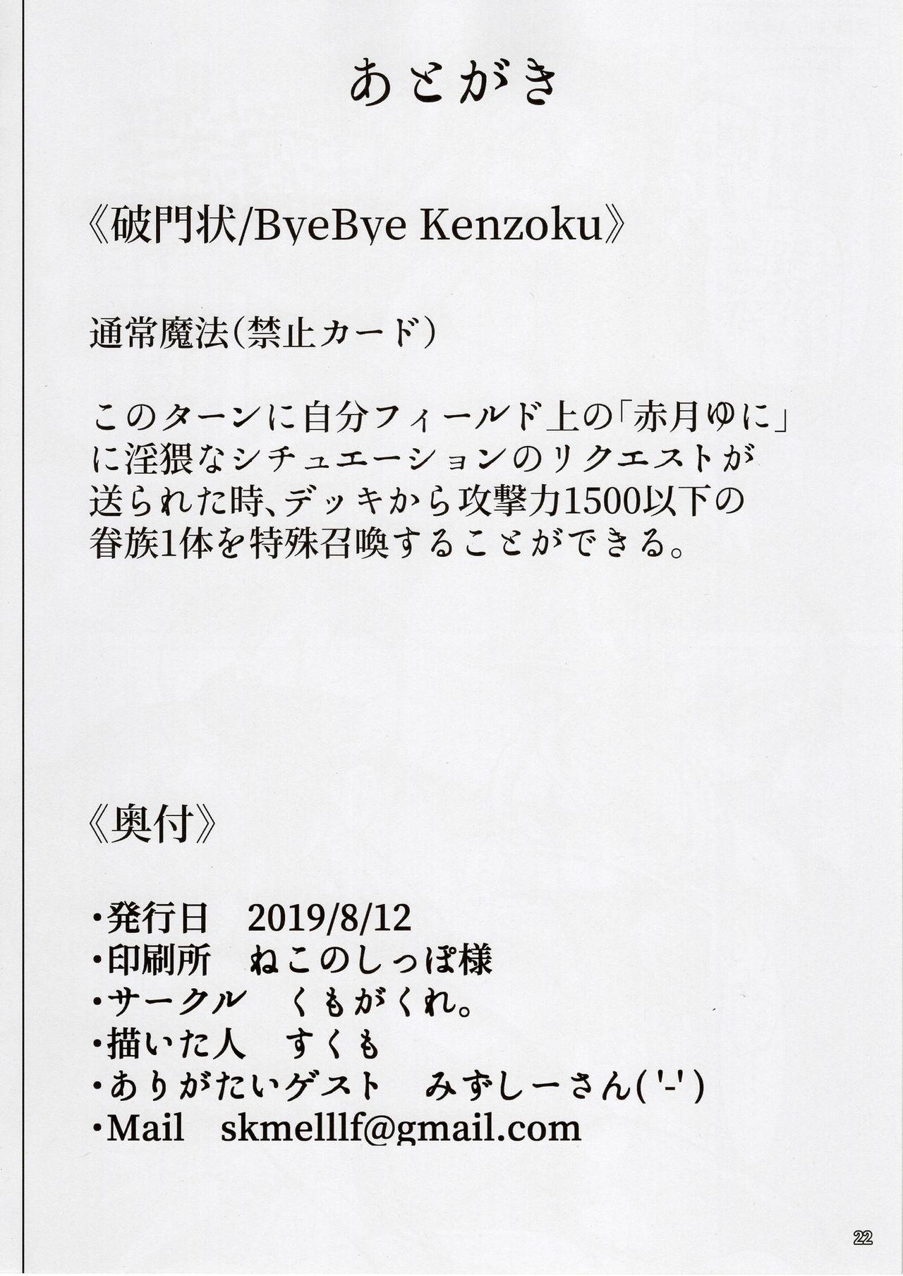 Akatsuki UNI's Indecent Raw Tactics 20