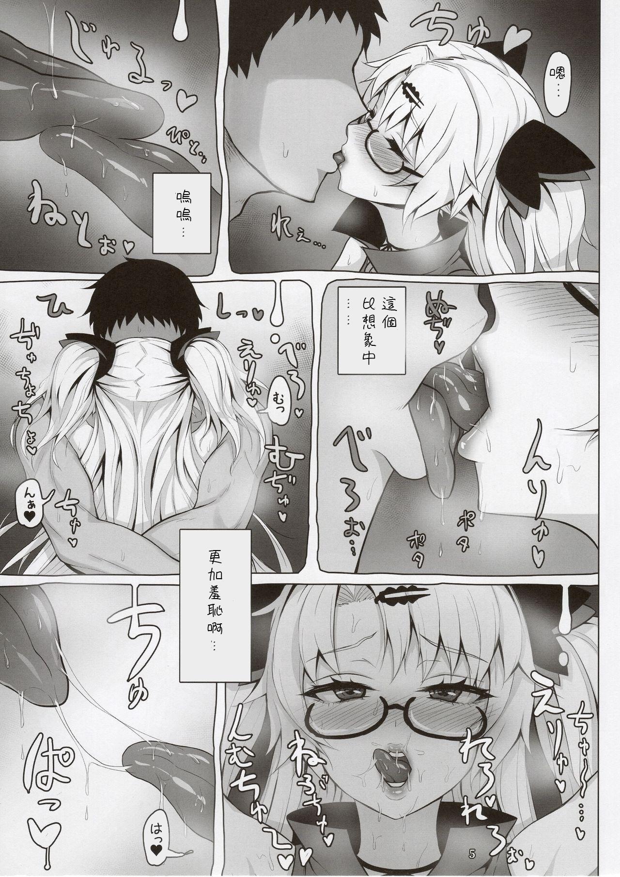 Akatsuki UNI's Indecent Raw Tactics 3