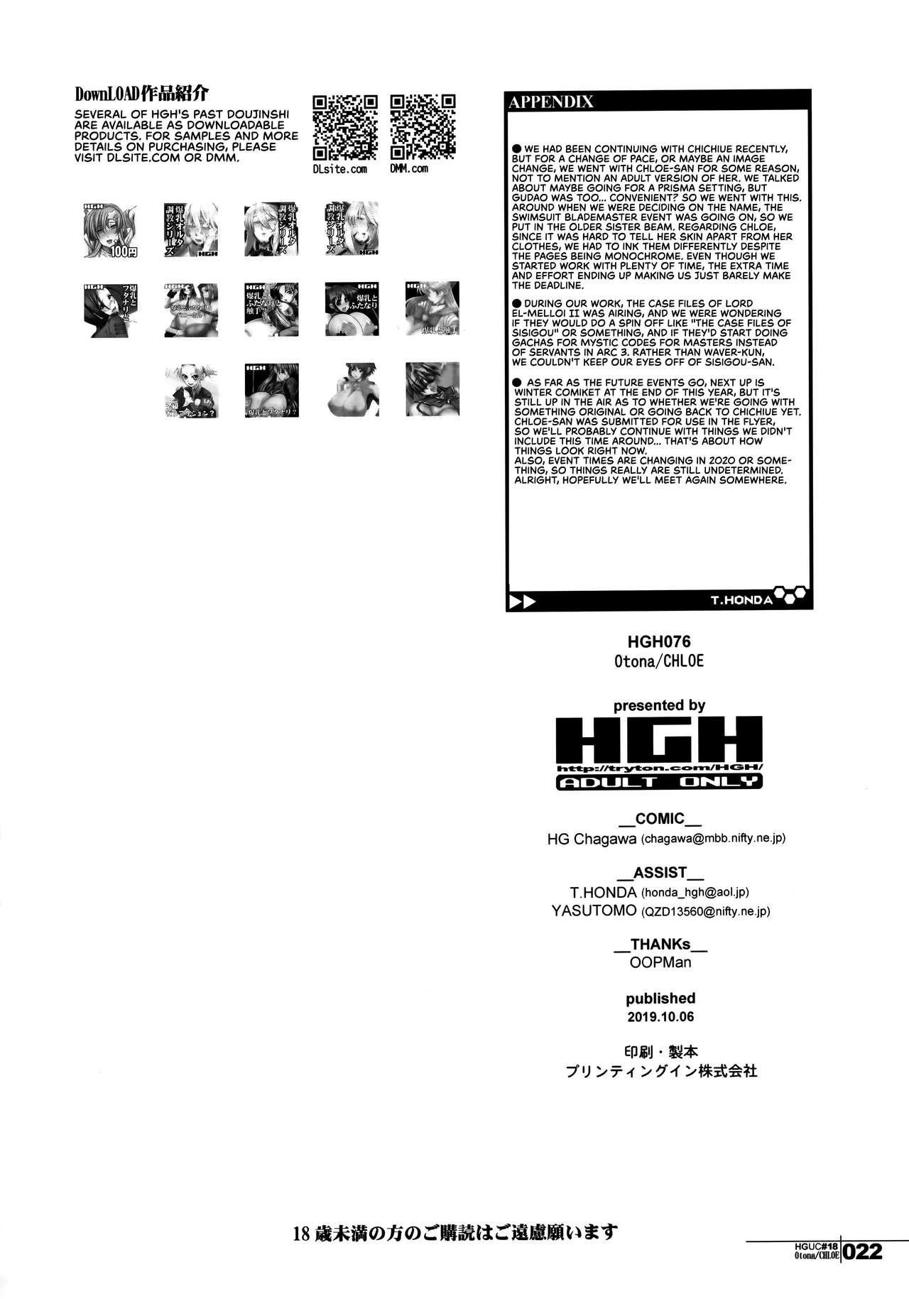 HGUC#18 Otona/CHLOE | Adult Chloe 22