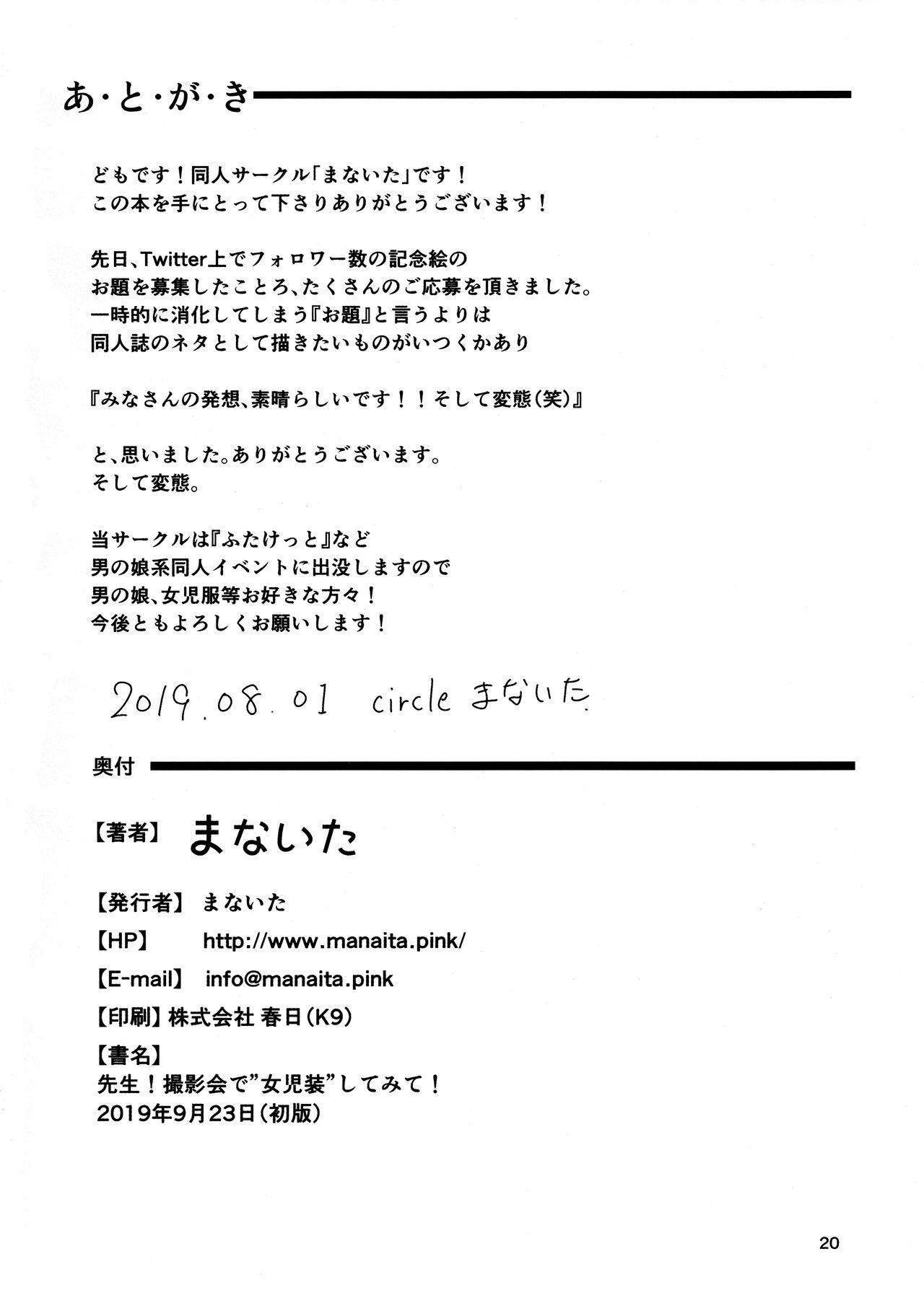 """Sensei! Satsueikai de """"Jojisou"""" Shitemite! 20"""