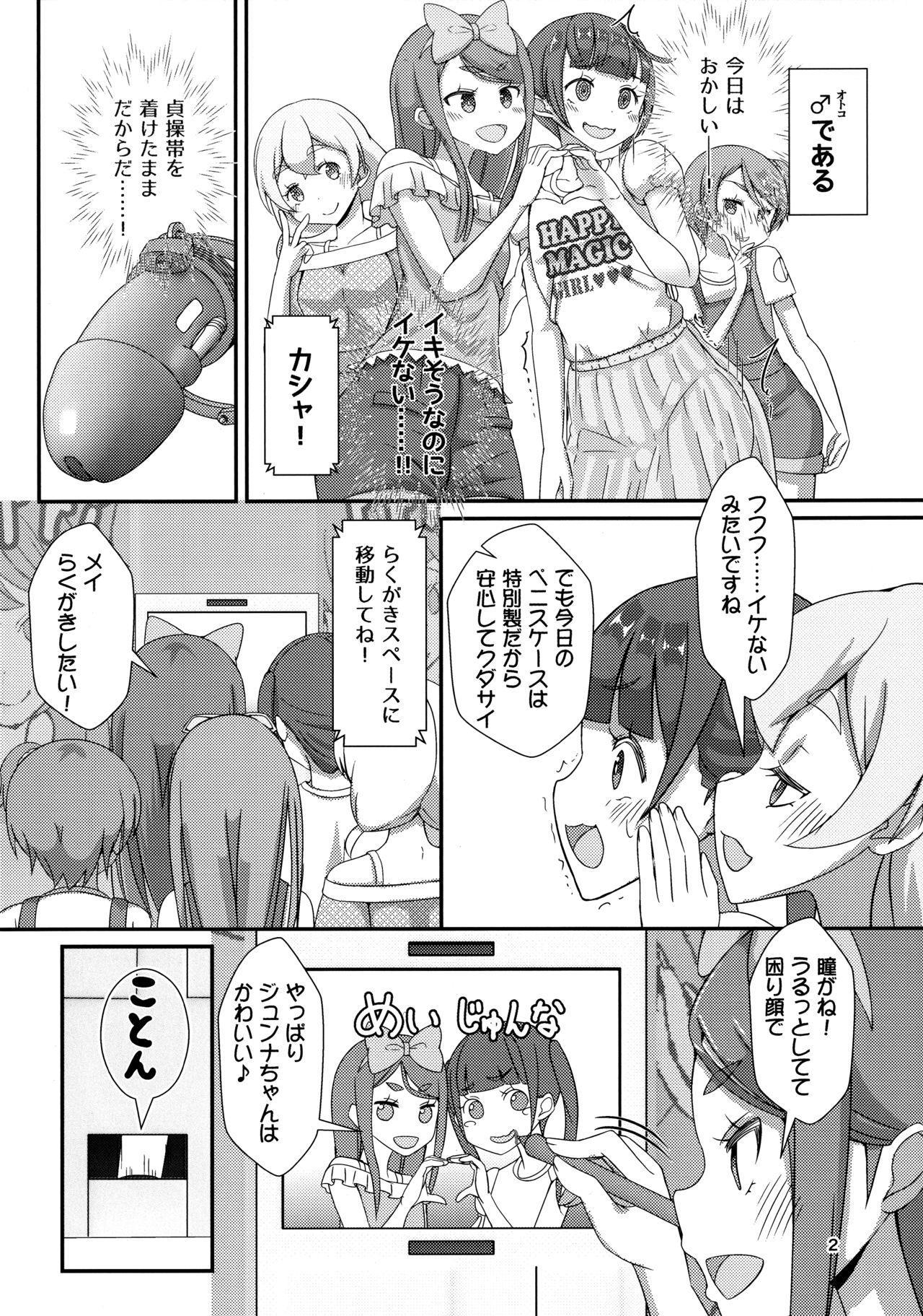 """Sensei! Satsueikai de """"Jojisou"""" Shitemite! 2"""