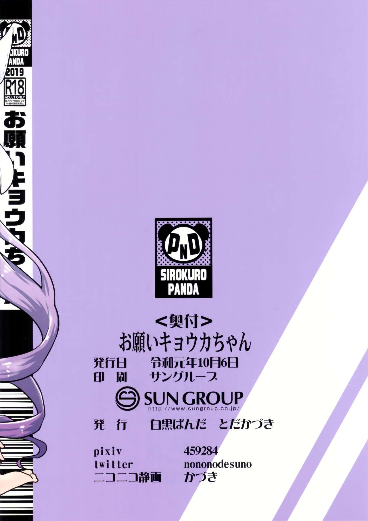 Onegai Kyouka-chan 21