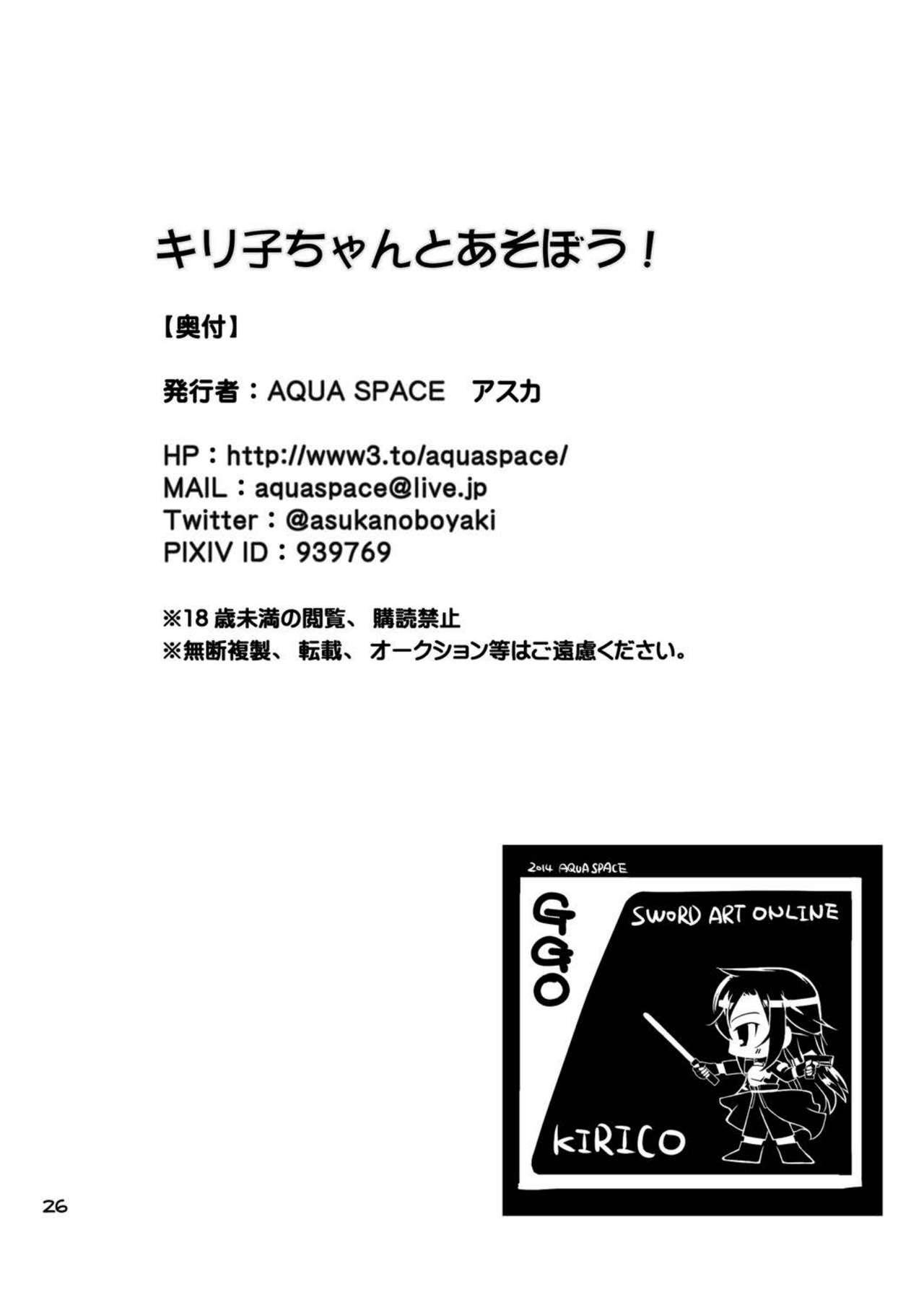 [AQUA SPACE (Asuka)] Kiriko-chan to Asobou! | Let's play with Kiriko-chan! (Sword Art Online) [English] [EHCOVE] [Digital] 25